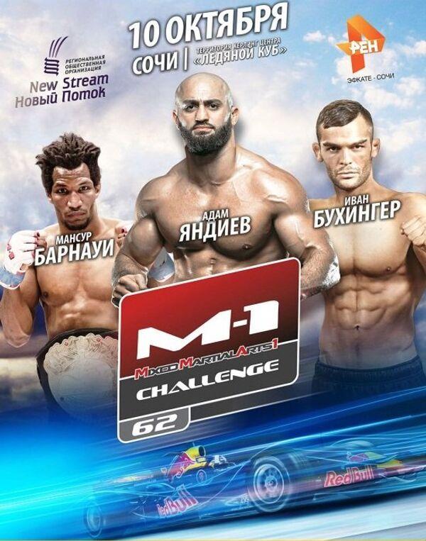 Промо-плакат турнира M-1 Challenge 62 в Сочи