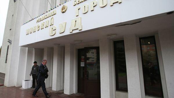 Здание Минского городского суда