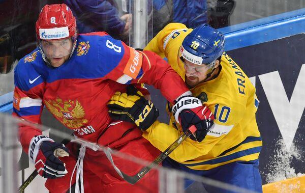 Форвард сборной России Александр Овечкин (слева) и защитник сборной Швеции Юхан Франссон