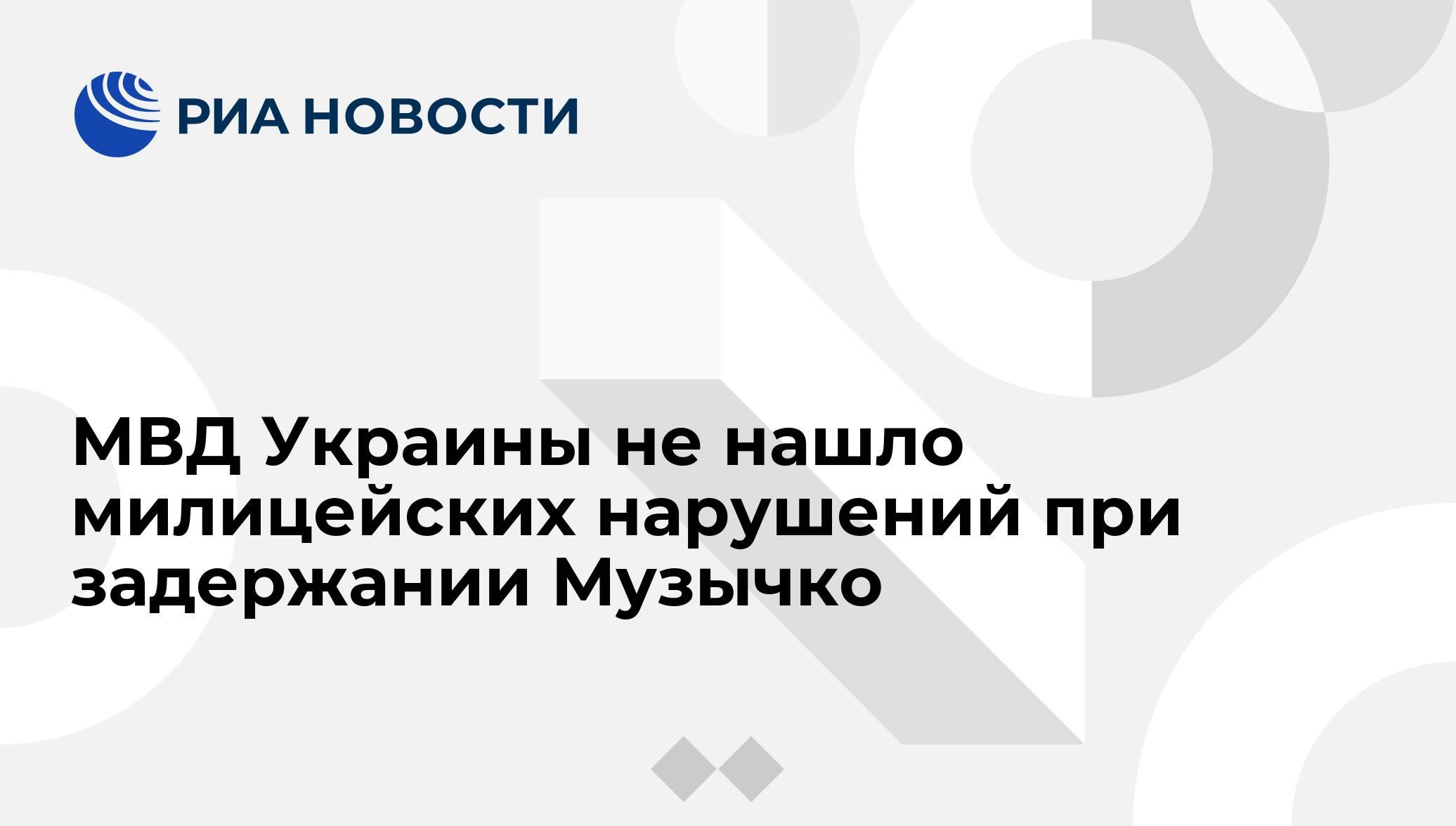 МВД Украины не нашло милицейских нарушений при задержании Музычко