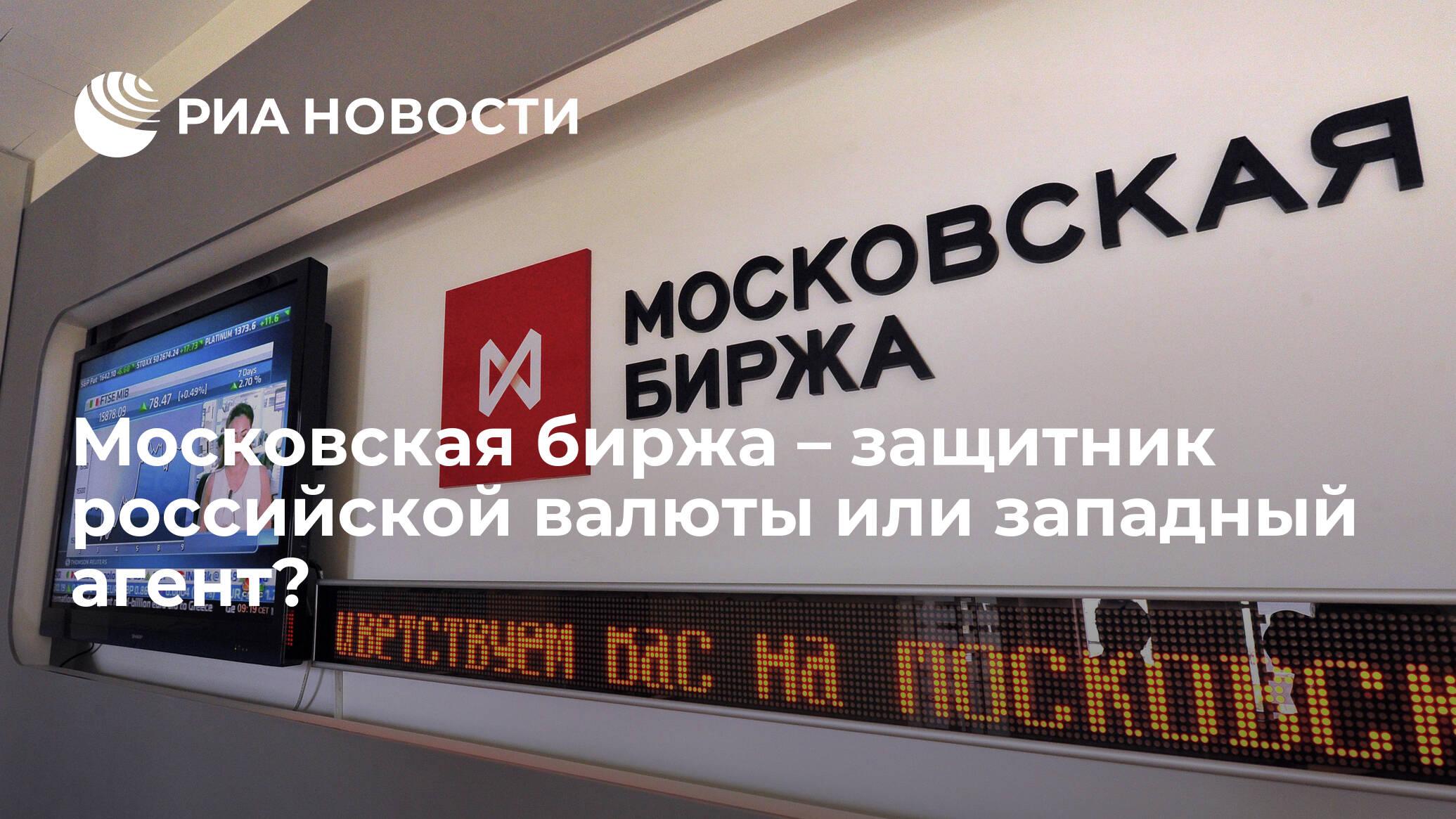 Валютные торги московская биржа онлайн решебник контрольные работы