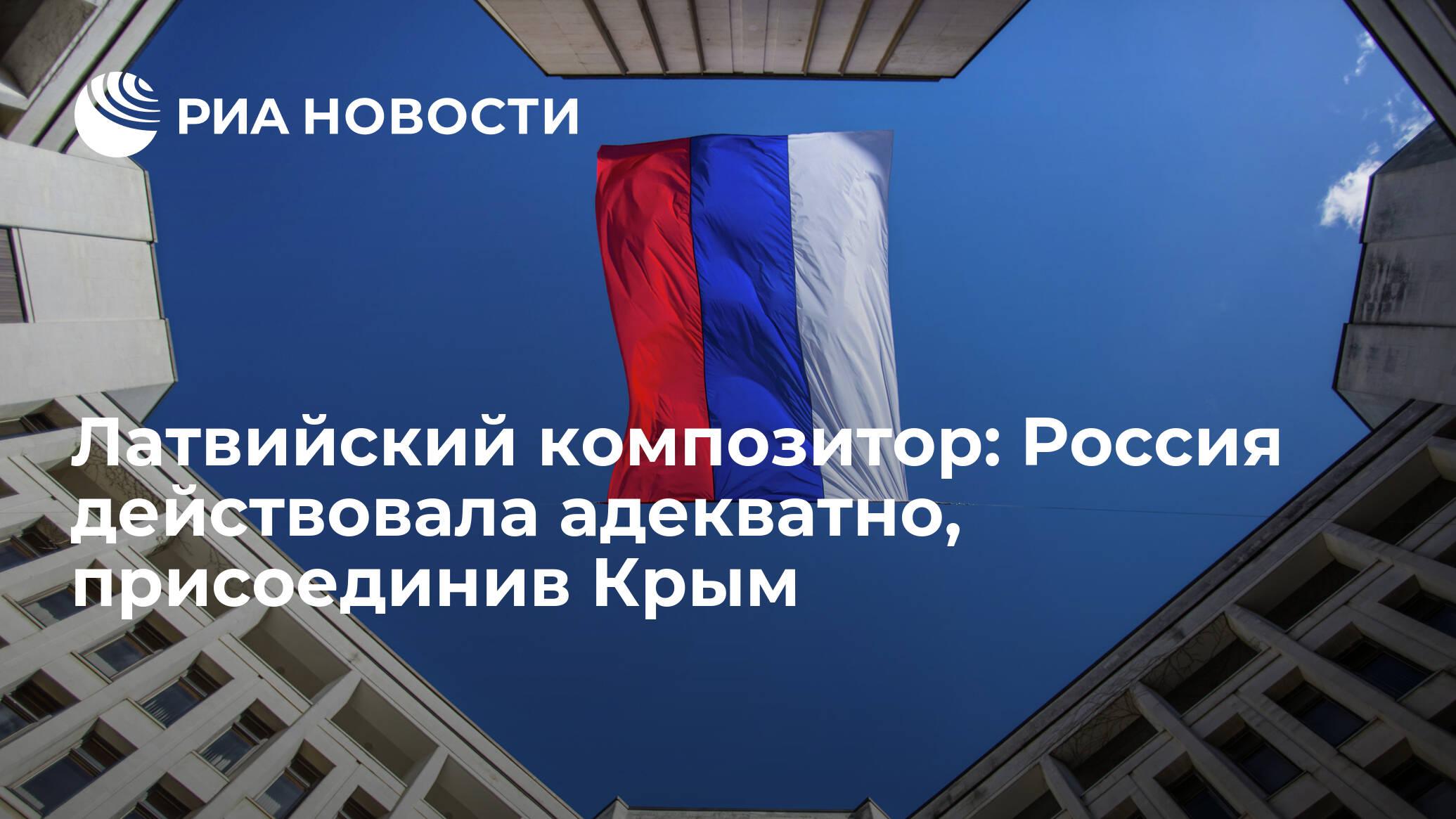 Латвийский композитор: Россия действовала адекватно, присоединив Крым