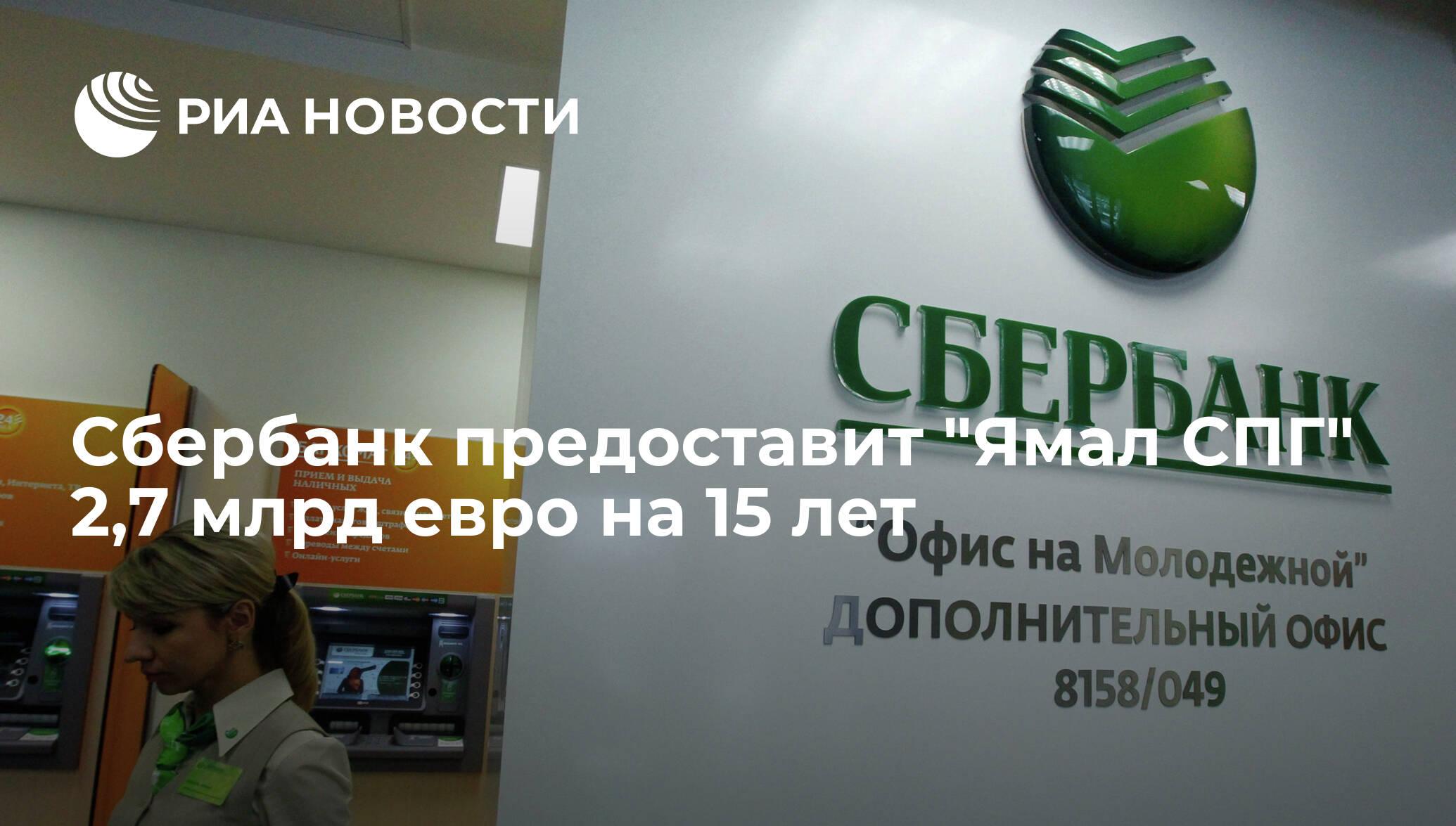 сбербанк янао кредит кредит онлайн новые сайты