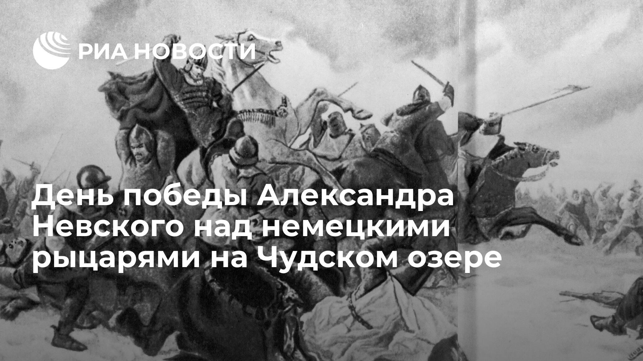 День победы Александра Невского над немецкими рыцарями <b>на</b> ...