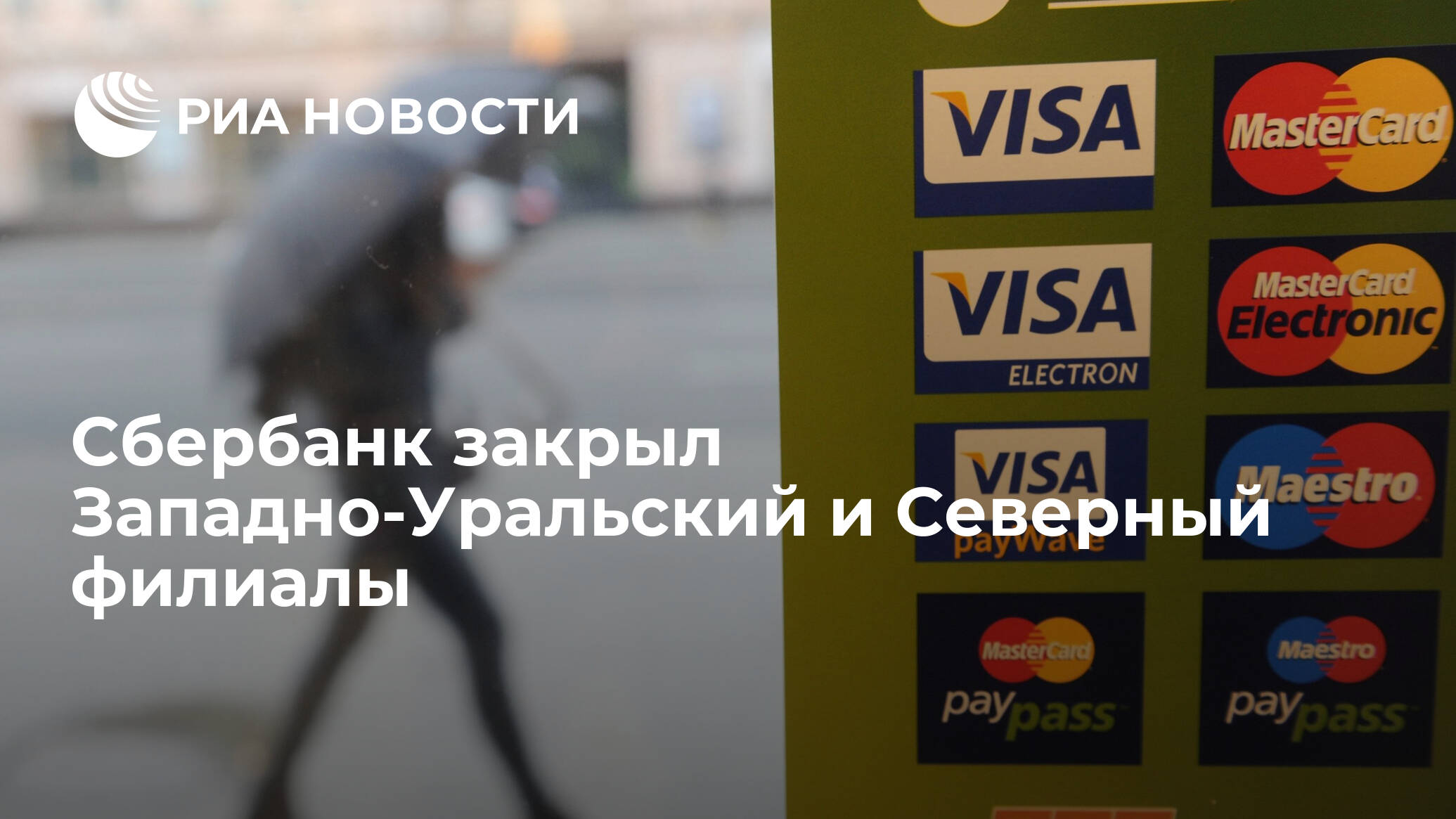реквизиты волго-вятский банк пао сбербанк пермь кредиты с 21 года в казахстане