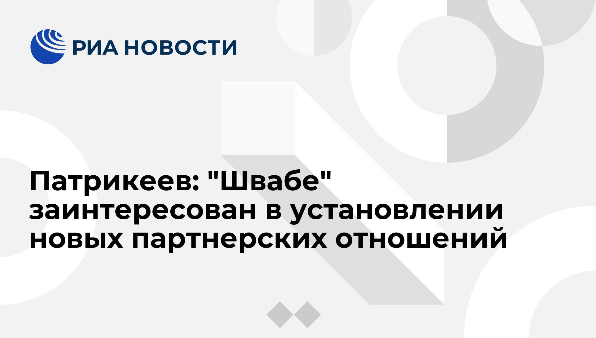 e4a27222 Патрикеев: