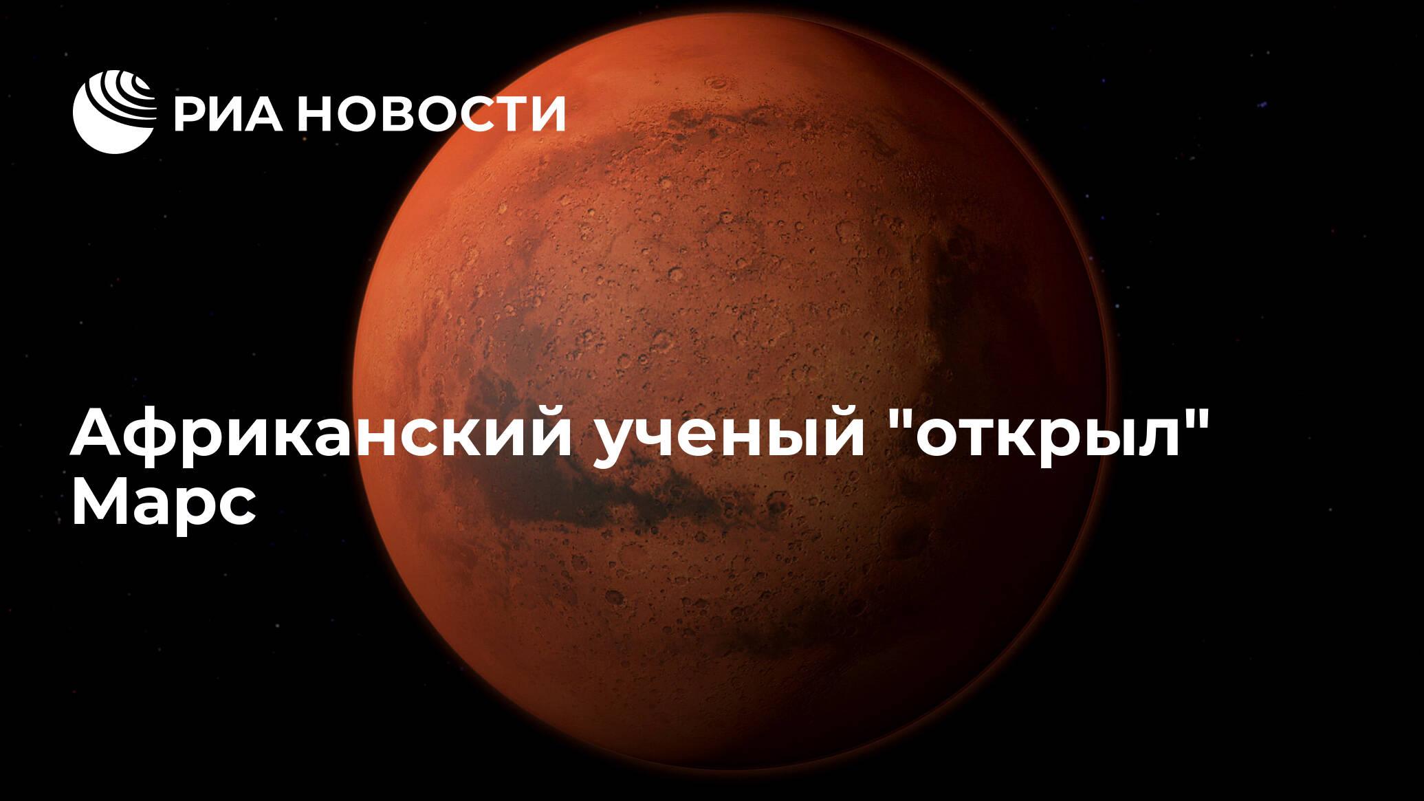 """Африканский ученый """"открыл"""" Марс - РИА Новости, 22.03.2018"""