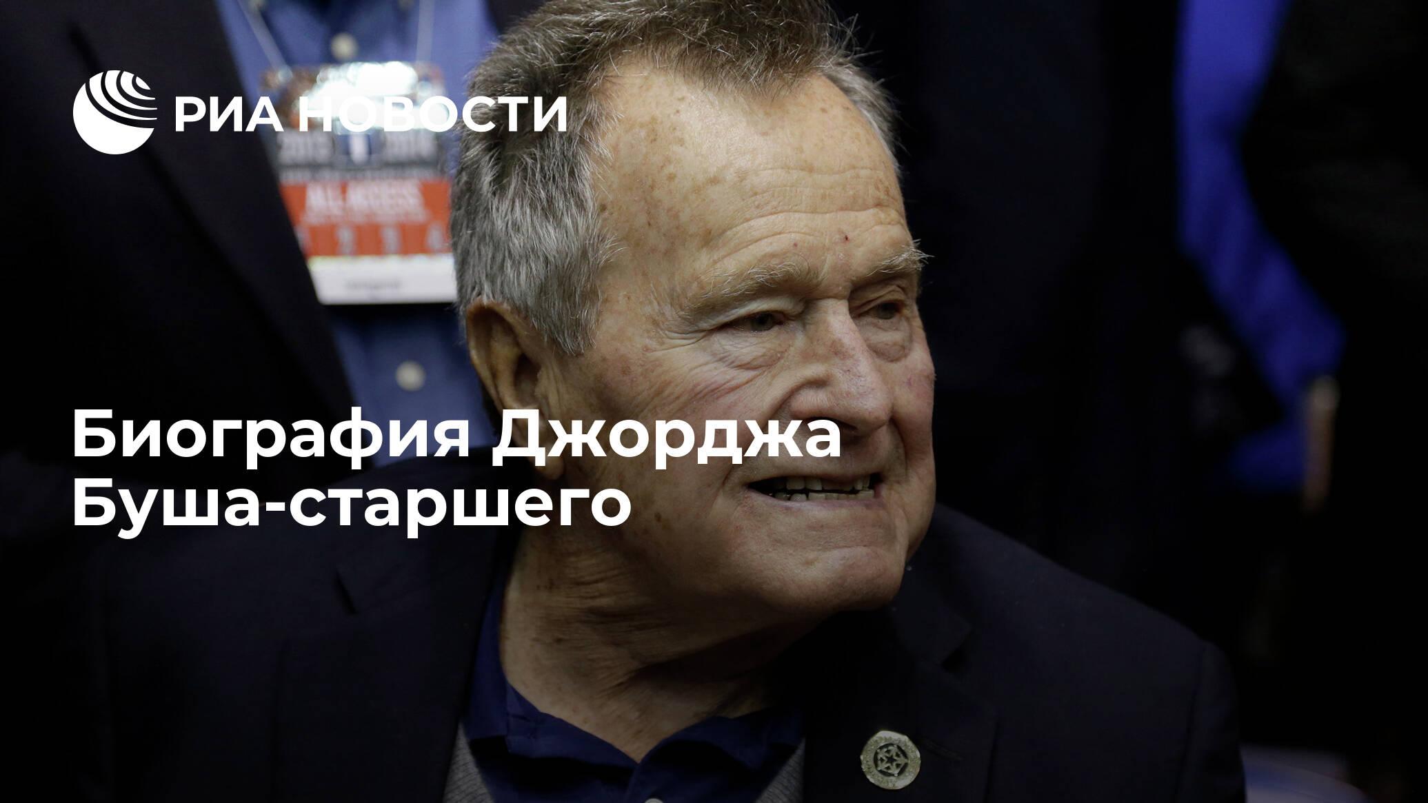 Биография Джорджа Буша-старшего