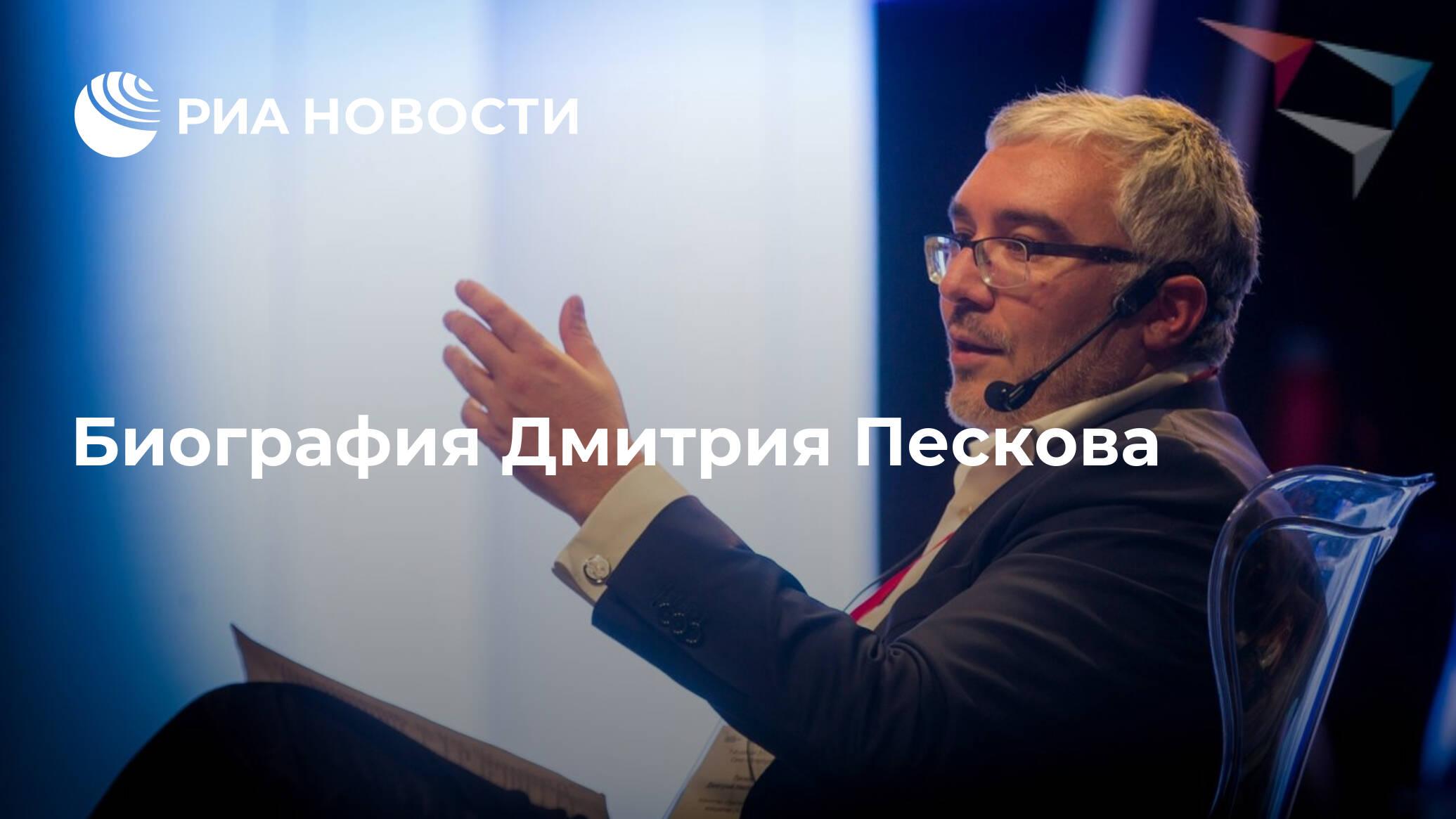 Биография Дмитрия Пескова