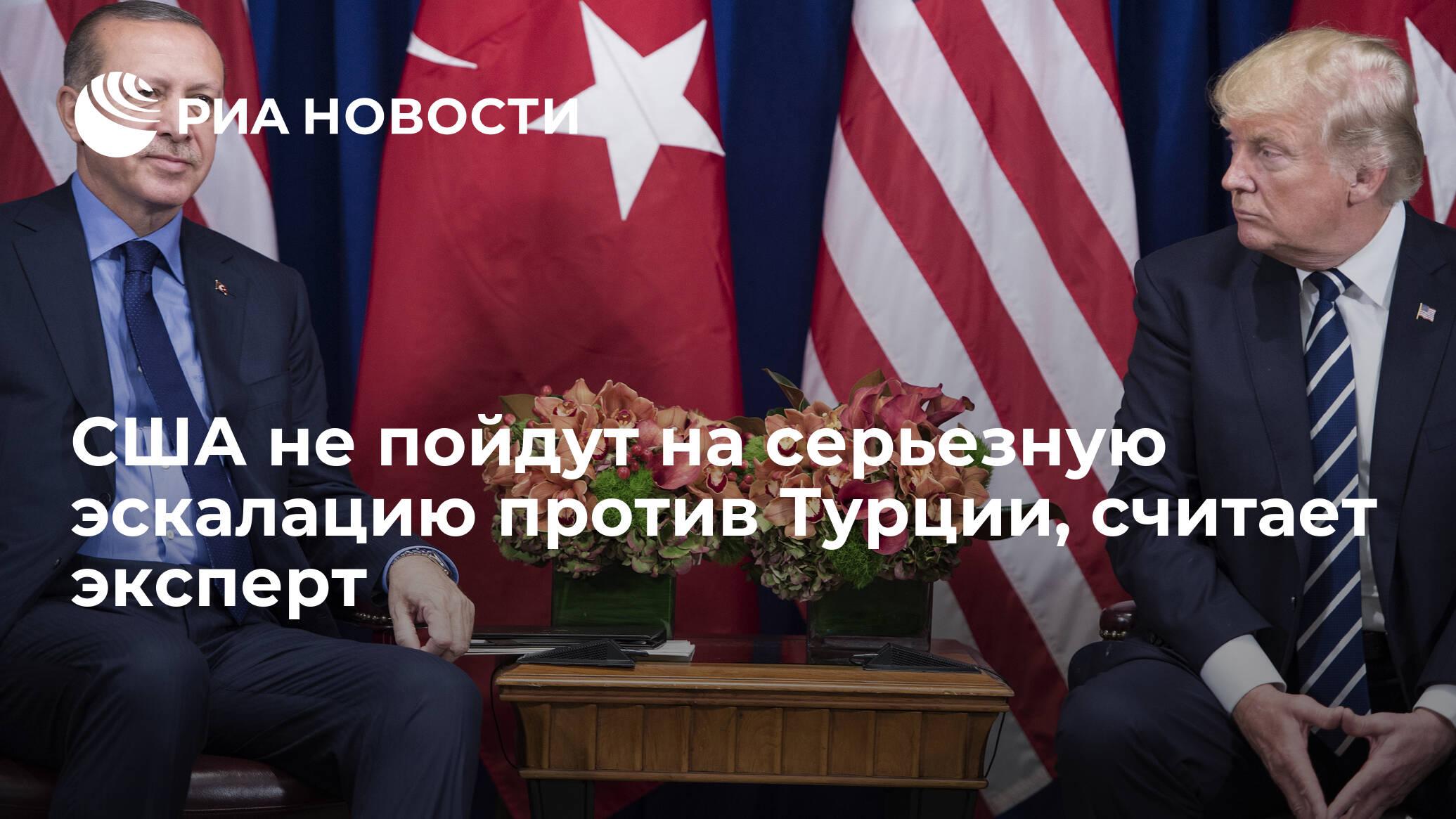 d9f10e921663e8a США не пойдут на серьезную эскалацию против Турции, считает эксперт - РИА  Новости, 15.08.2018