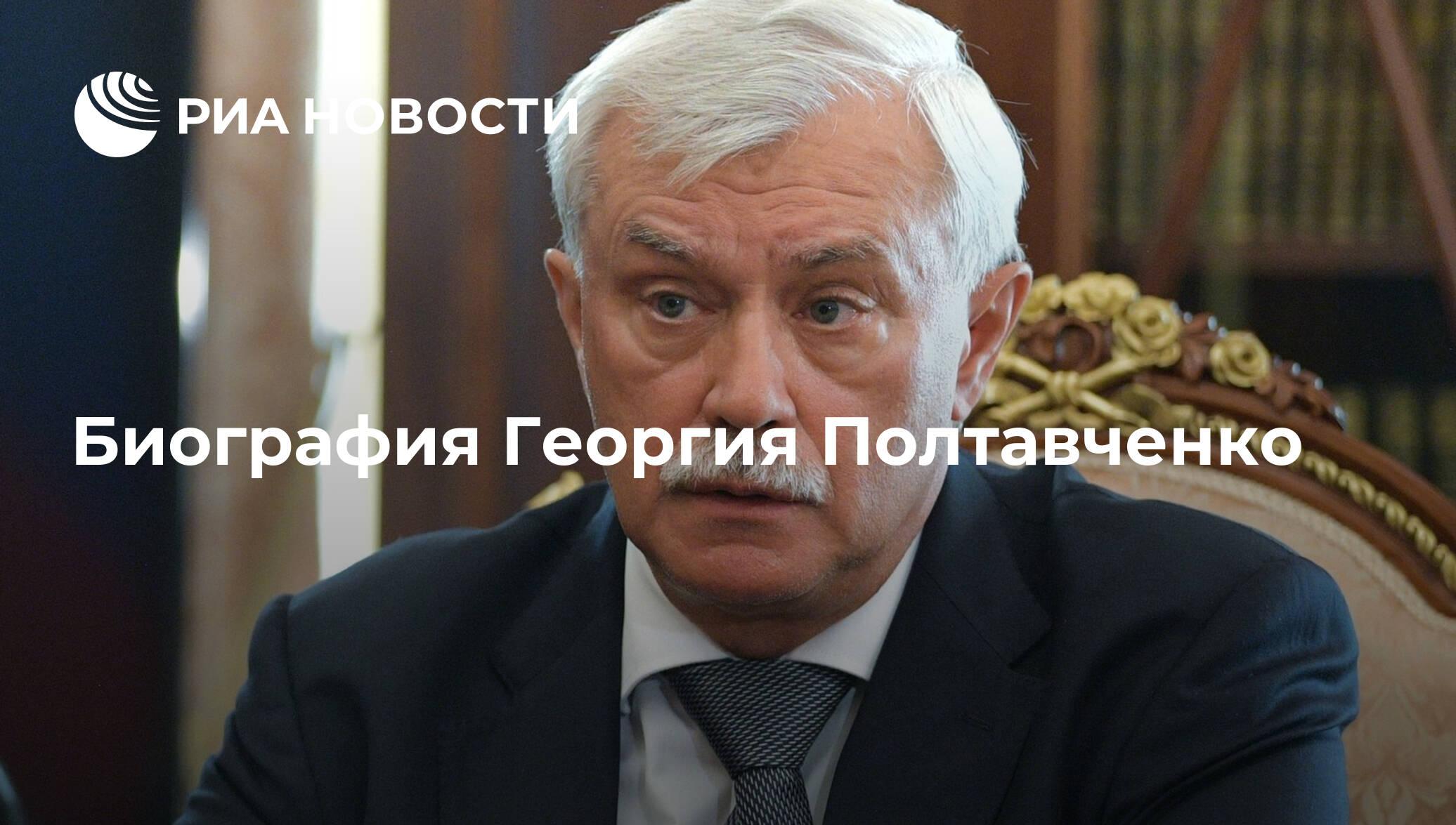 Кандидат в губернаторы Санкт-Петербурга Георгий Полтавченко.