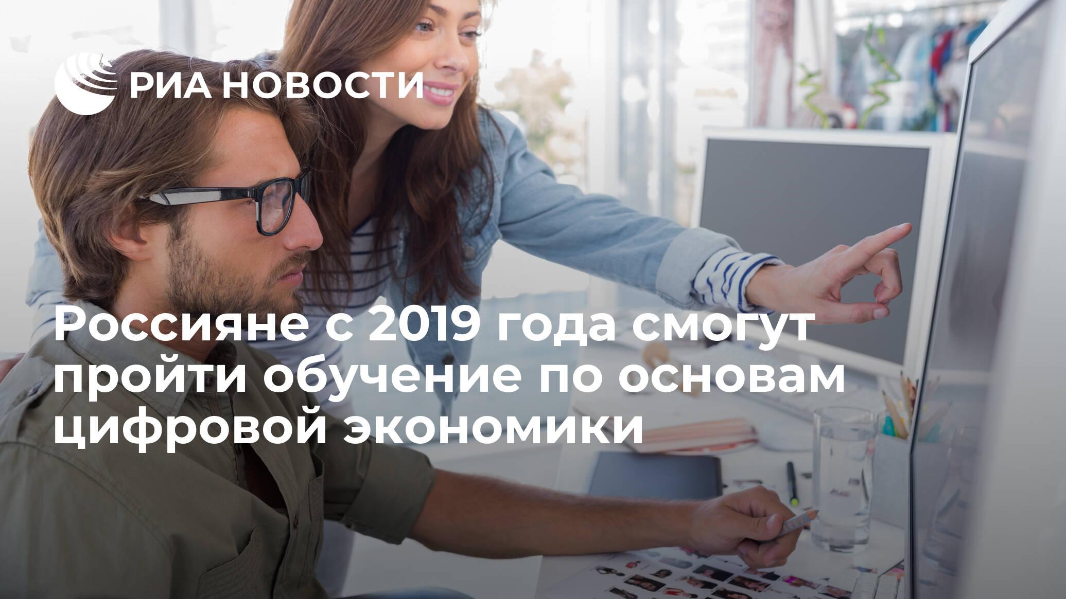 Россияне с 2019 года смогут пройти обучение по основам цифровой экономики