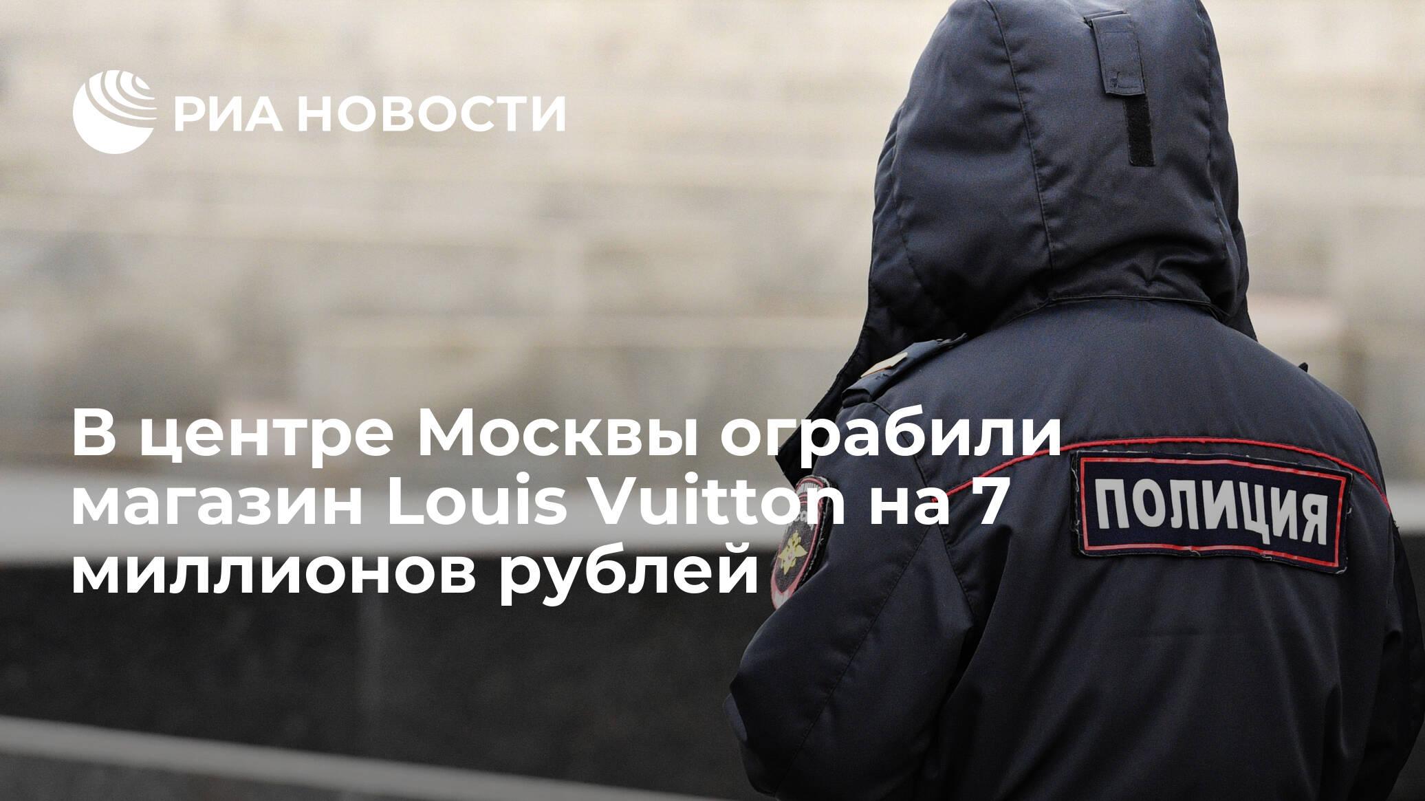 243acfc68b17 В центре Москвы ограбили магазин Louis Vuitton на 7 миллионов рублей - РИА  Новости, 31.12.2018