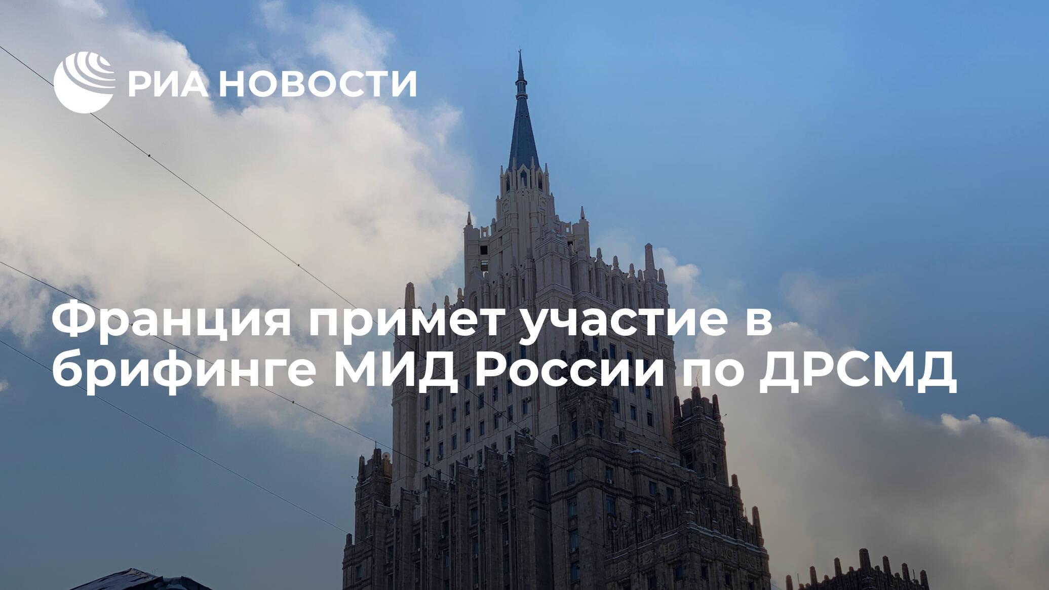 Франция примет участие в брифинге МИД России по ДРСМД