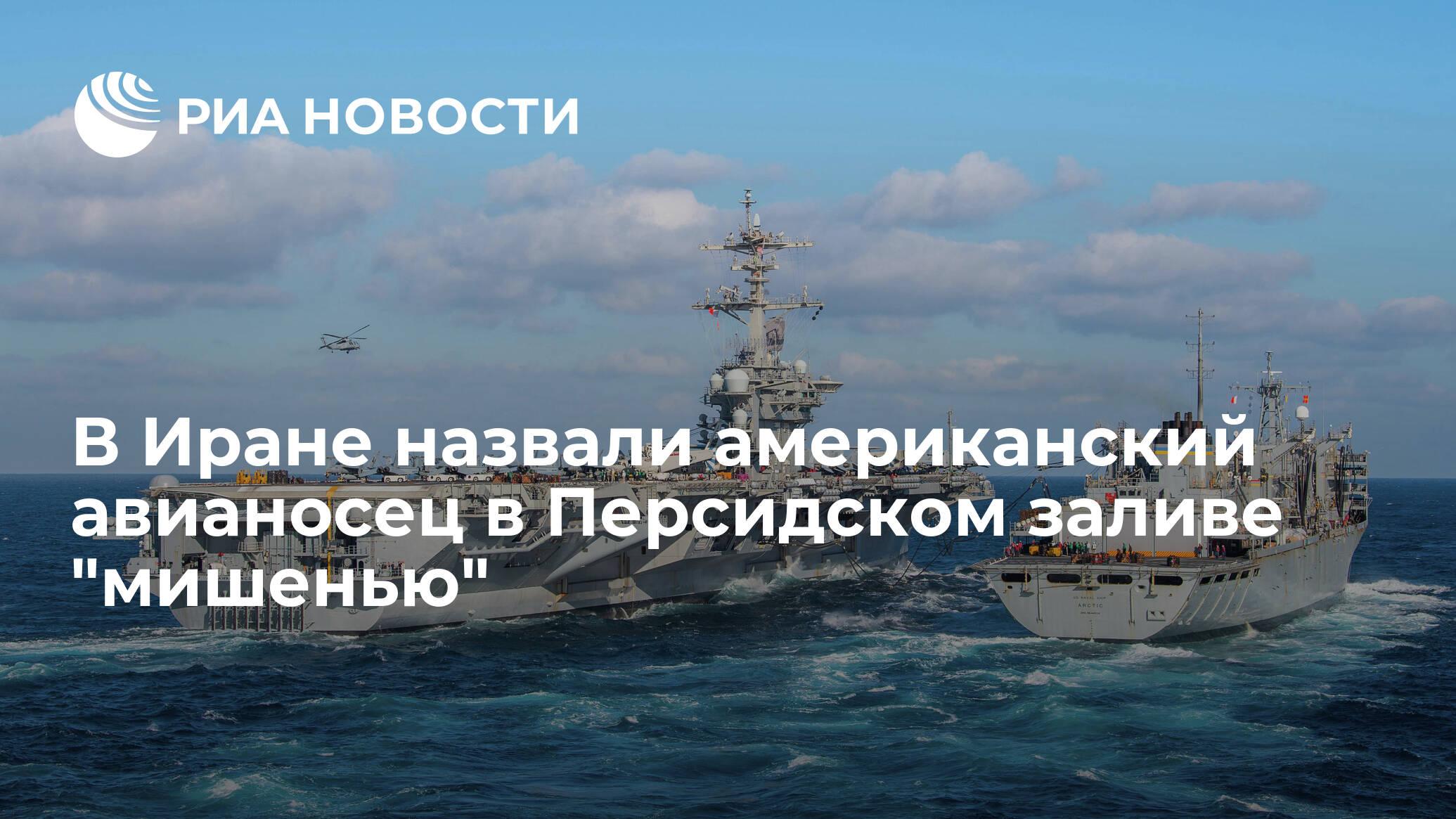 """В Иране назвали американский авианосец в Персидском заливе """"мишенью"""""""