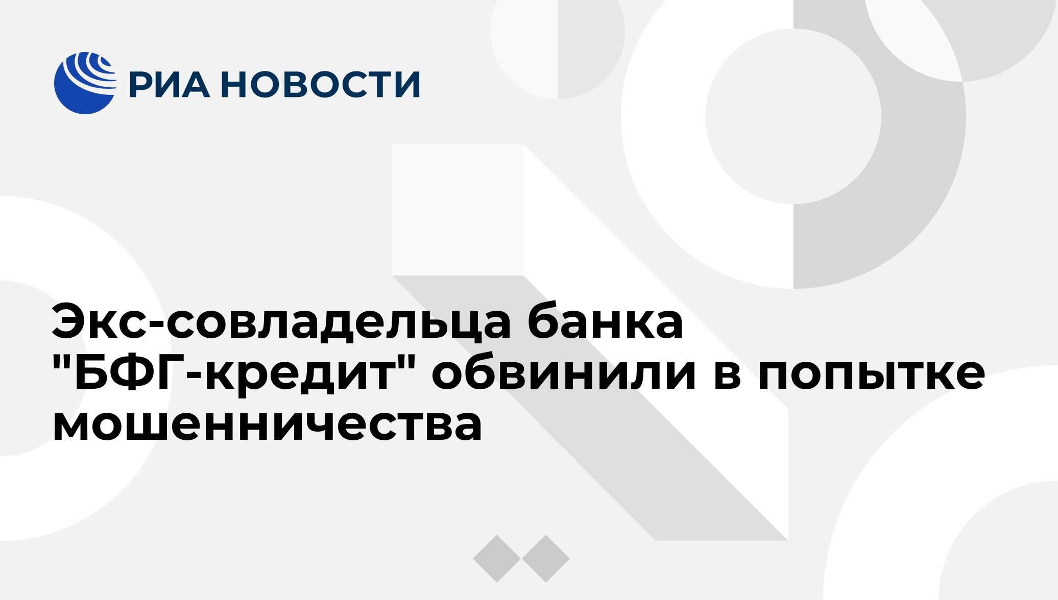 московский кредитный банк на грекова курс доллара