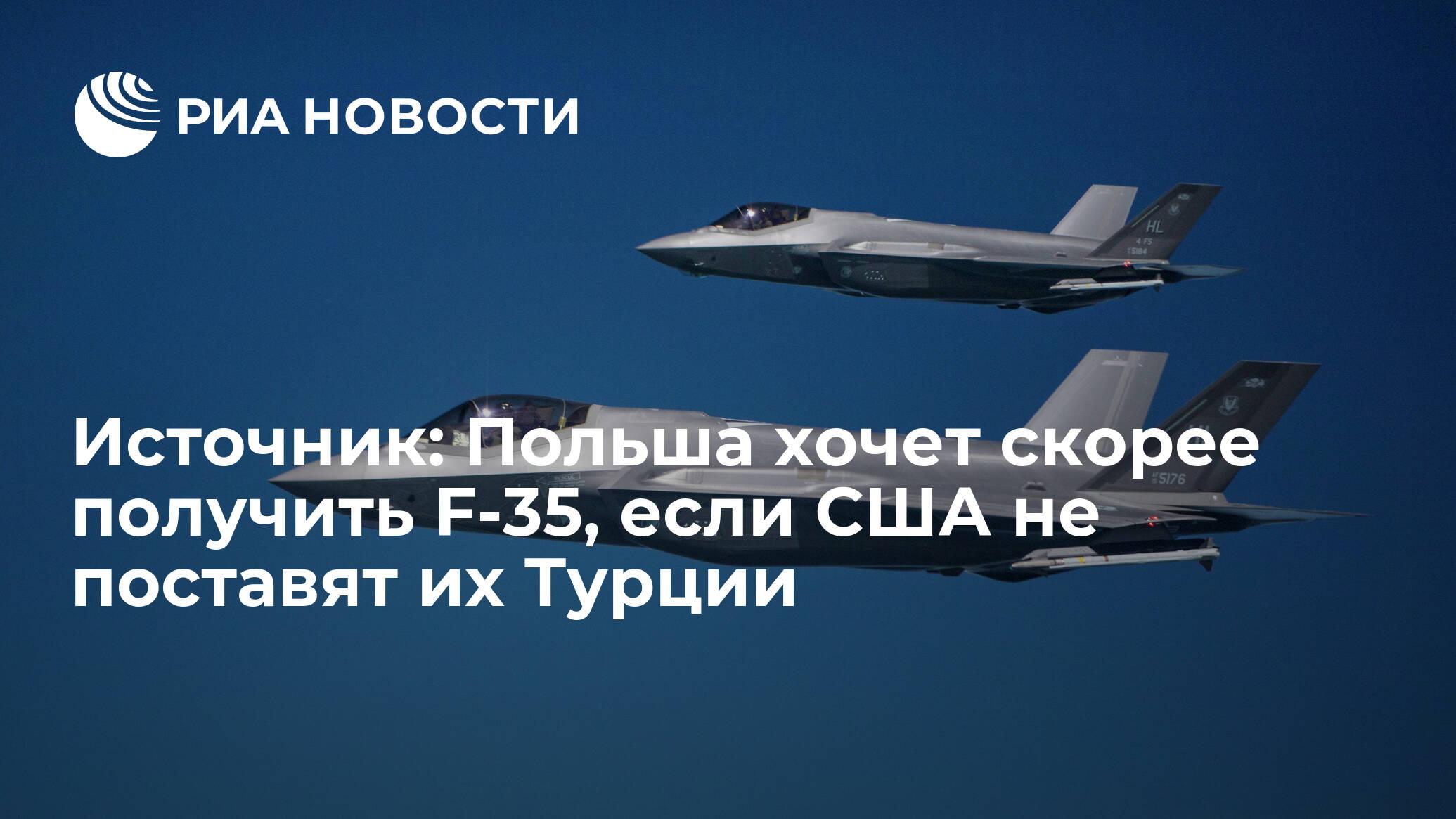 Источник: Польша хочет скорее получить F-35, если США не поставят их Турции