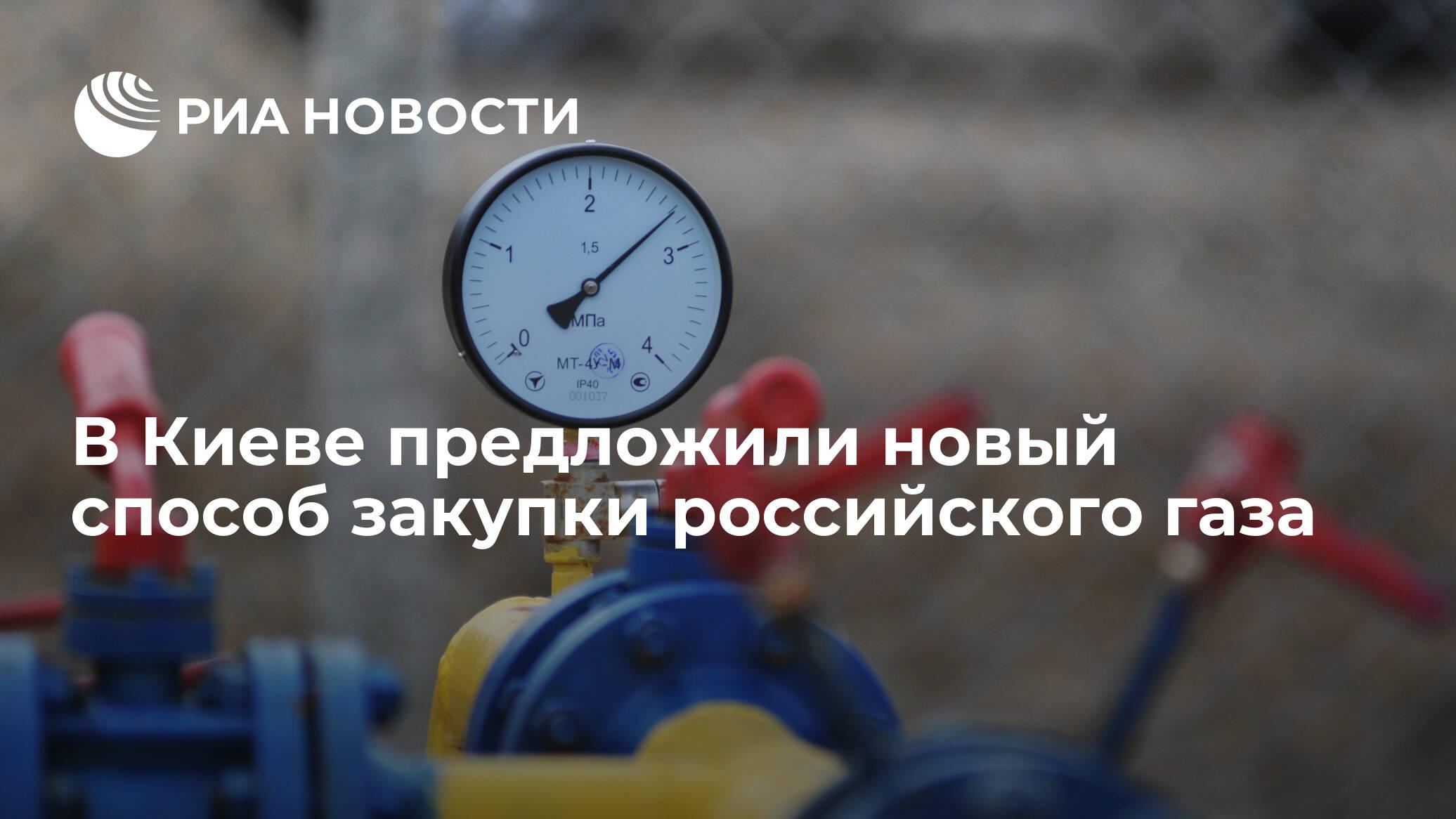 На Украине предложили новый способ покупки газа у России