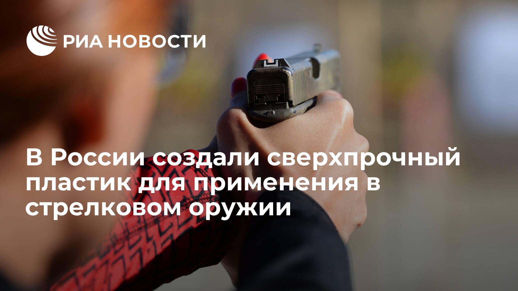 В России создали сверхпрочный пластик для применения в стрелковом оружии