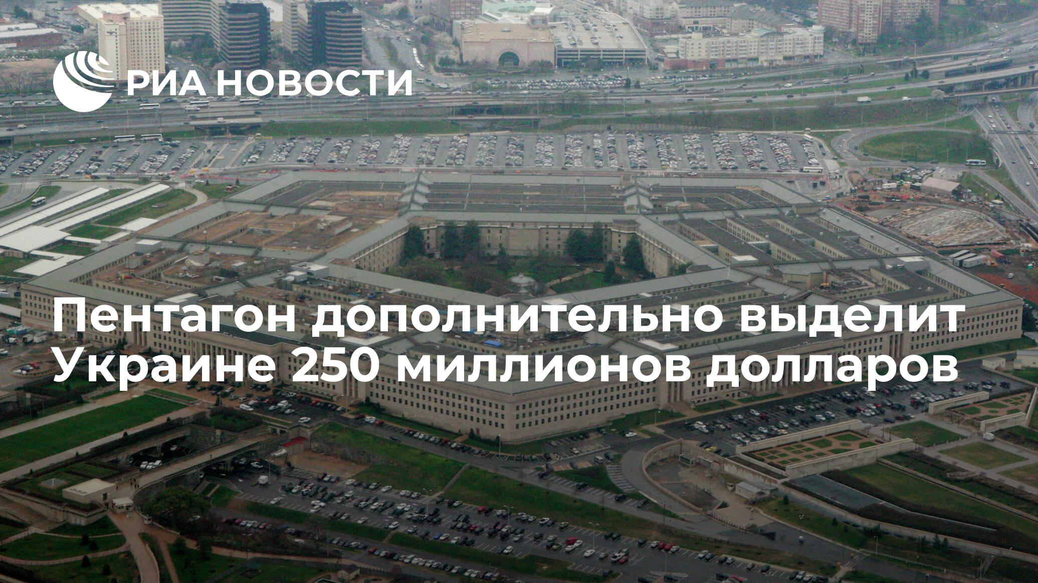 Пентагон дополнительно выделит Украине 250 миллионов долларов