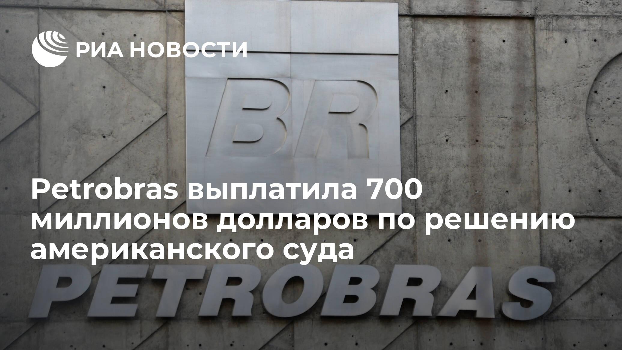 Petrobras выплатила 700 миллионов долларов по решению американского суда