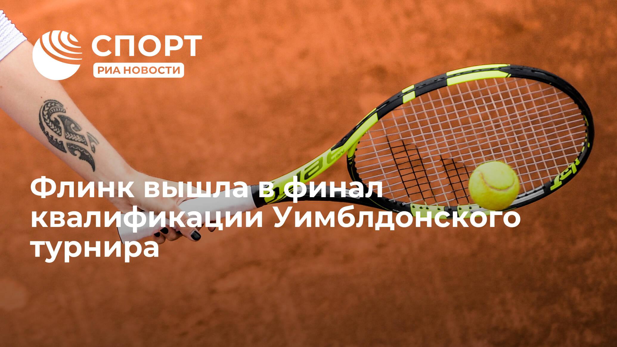 Флинк вышла в финал квалификации Уимблдонского турнира
