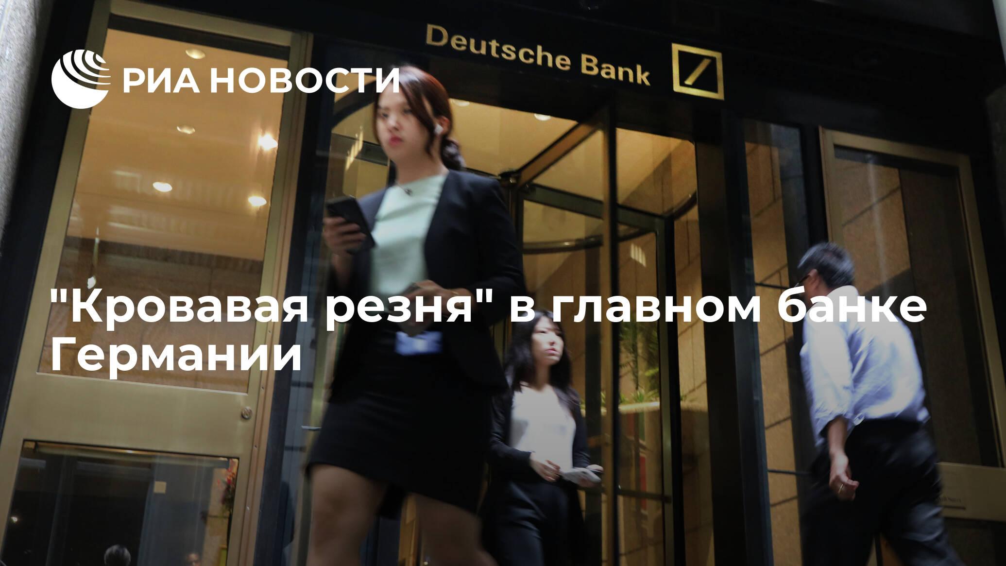 банкротство банков в германии