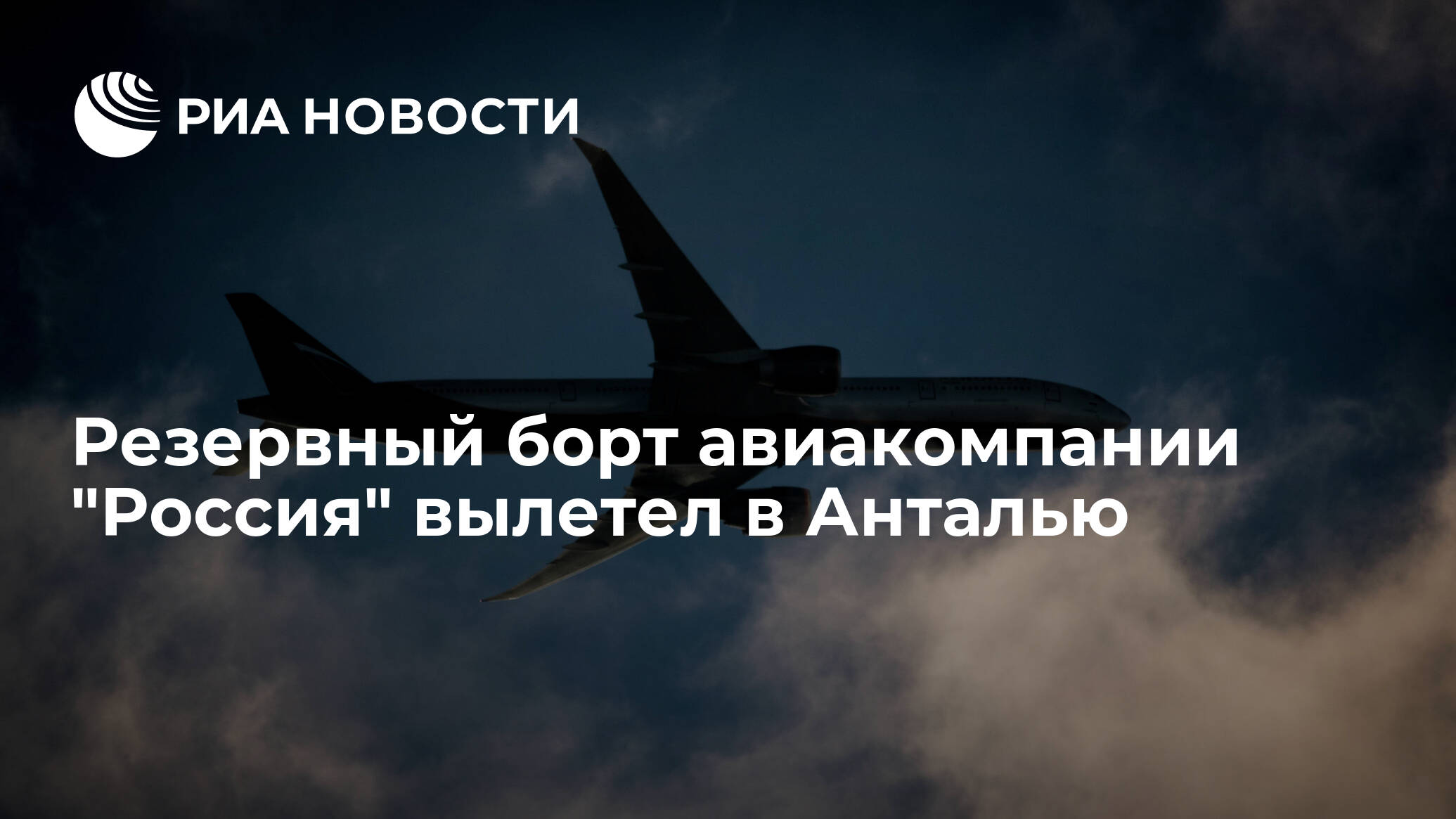 Резервный борт авиакомпании