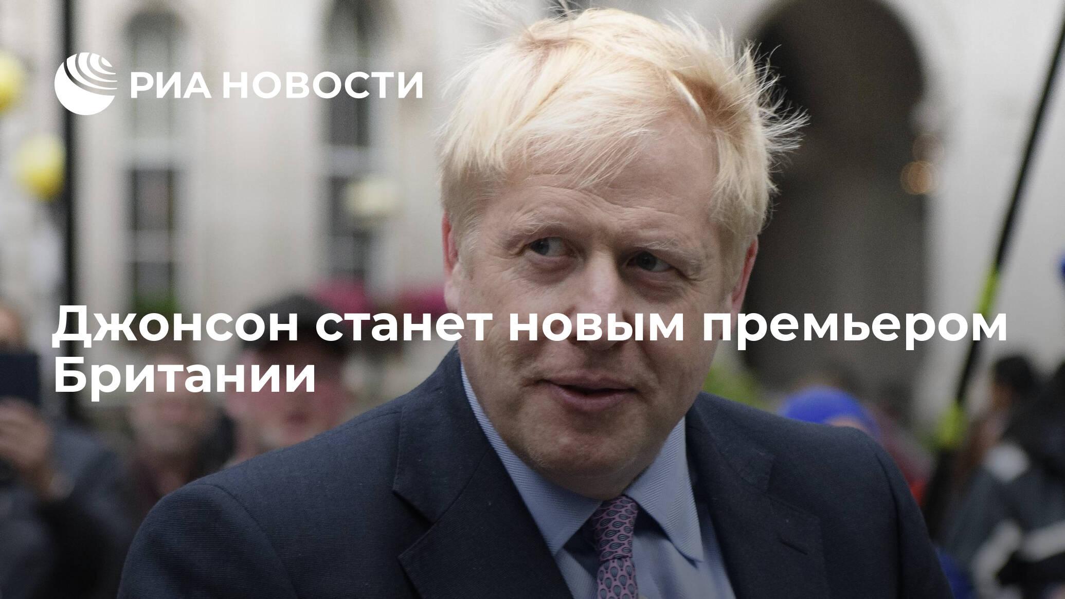 Борис Джонсон станет новым премьером Британии