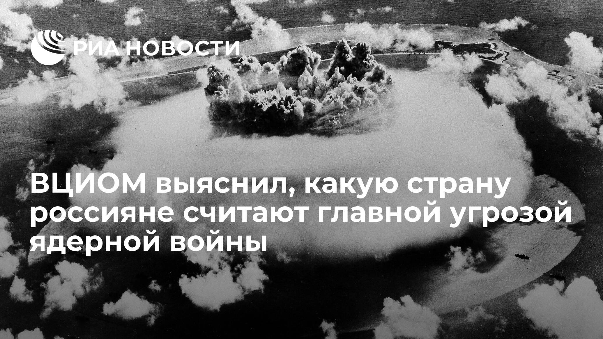 ВЦИОМ выяснил, какую страну россияне считают главной ...
