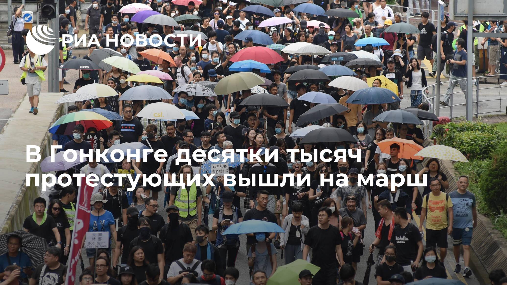 В Гонконге десятки тысяч протестующих вышли на марш - РИА ...