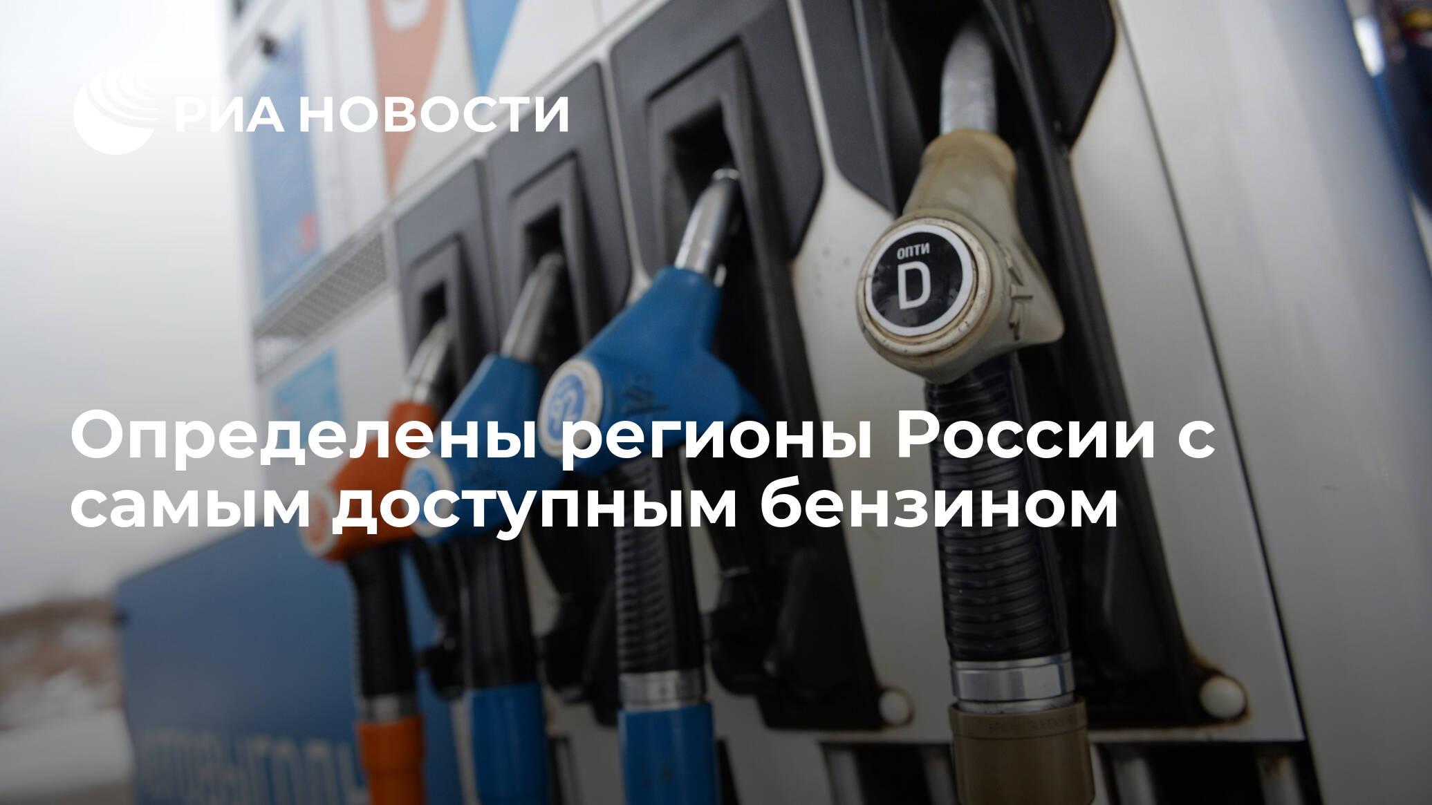 Определены регионы России с самым доступным бензином ...