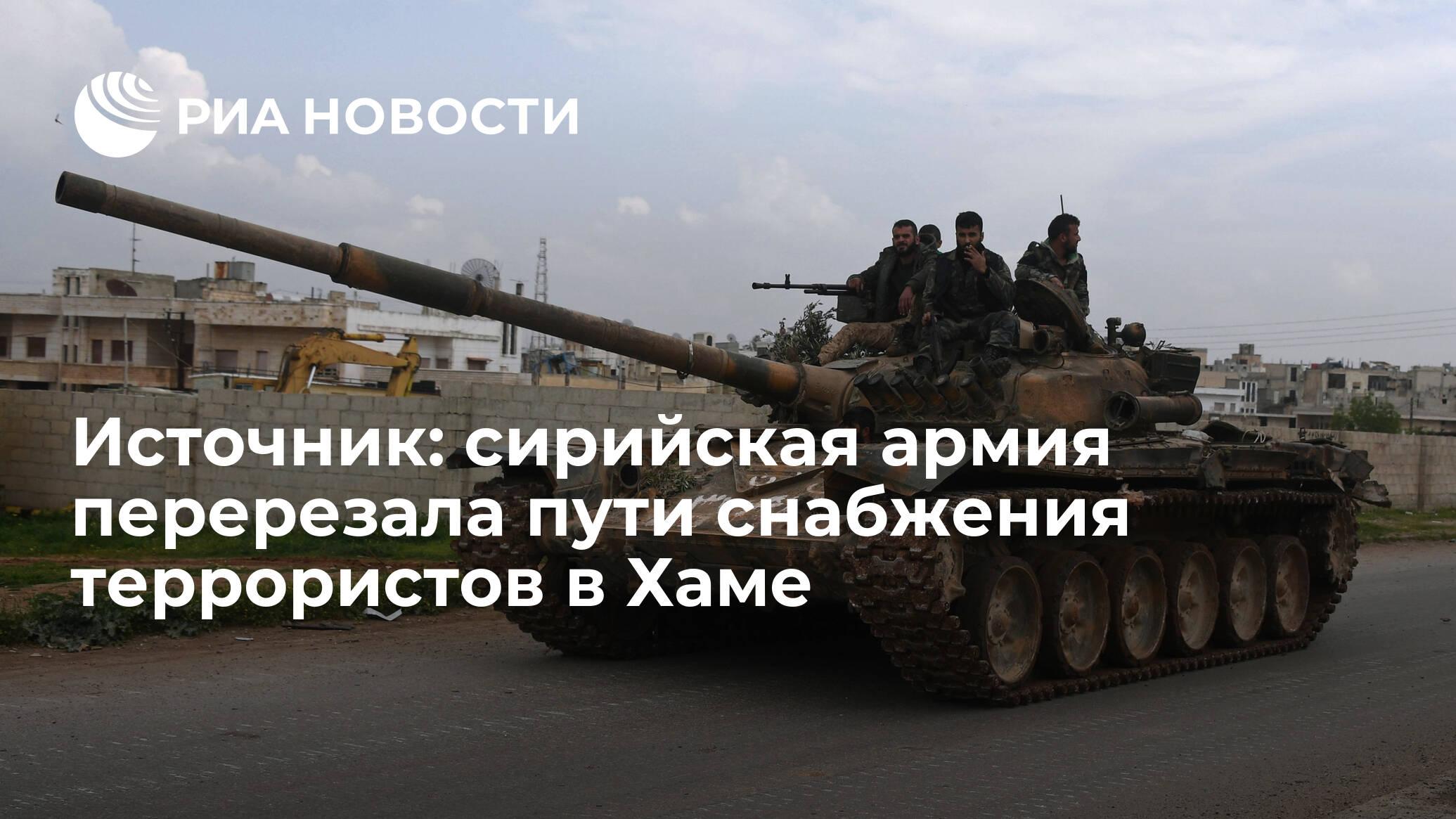 Источник: сирийская армия перерезала пути снабжения ...