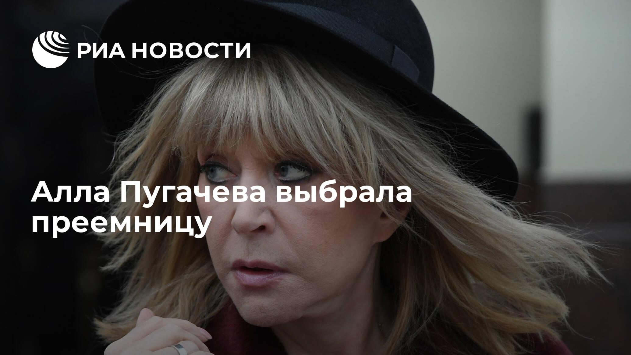 Алла Пугачева выбрала преемницу - РИА Новости, 27.08.<b>2019</b>