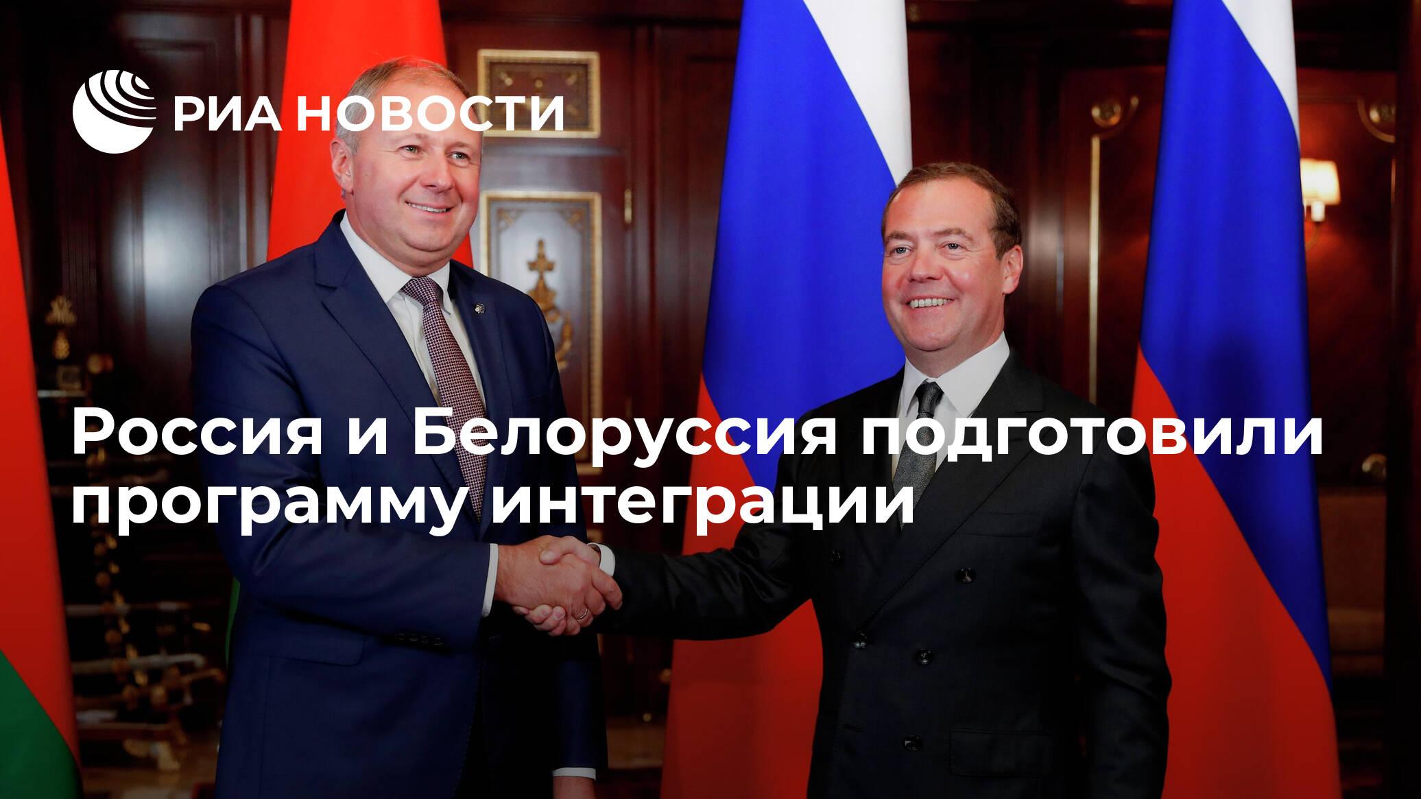 Россия и Белоруссия подготовили программу интеграции