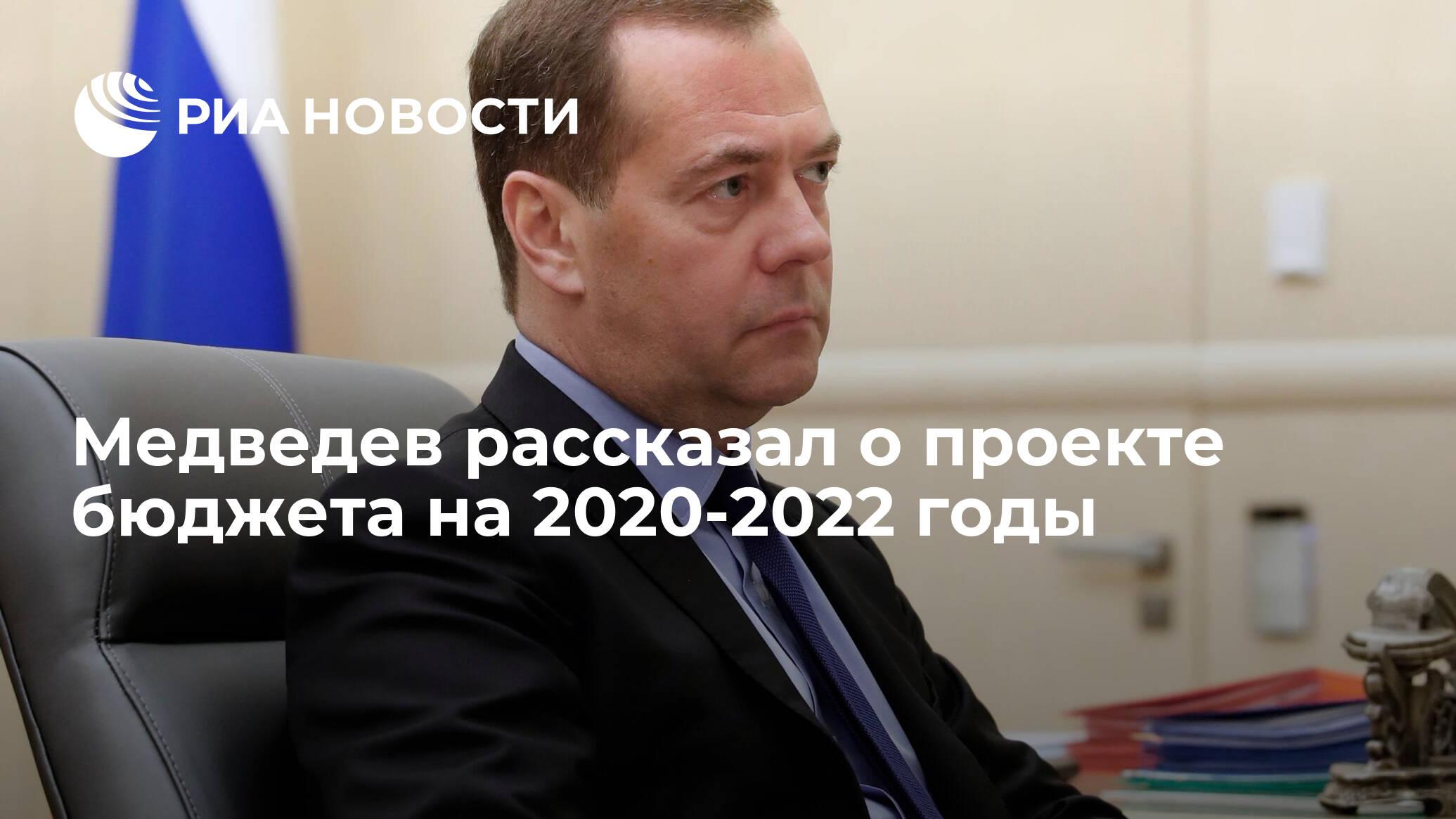 Медведев рассказал о проекте бюджета на 2020-2022 годы