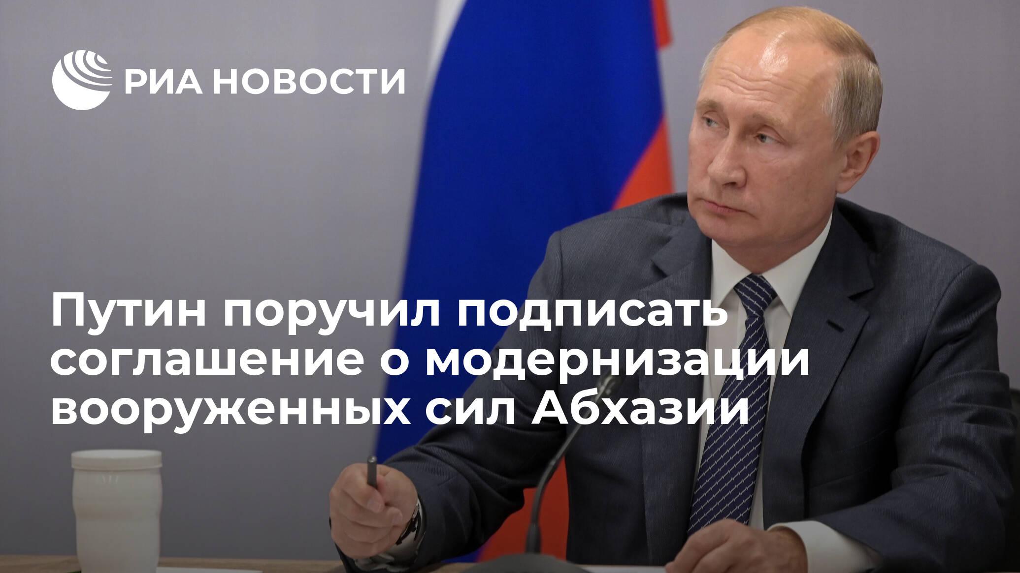 Путин поручил подписать соглашение о модернизации вооруженных сил Абхазии
