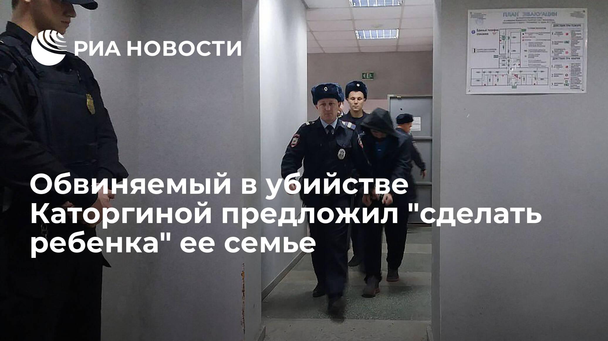Обвиняемый в убийстве Каторгиной предложил