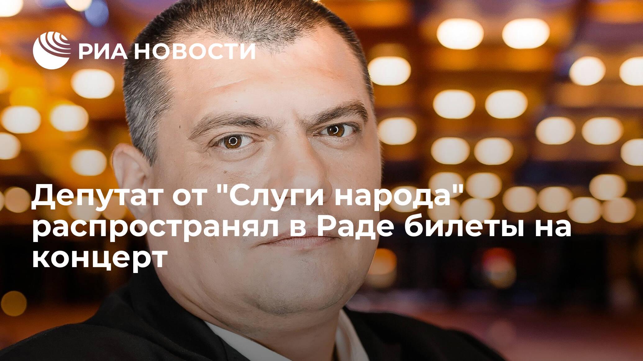 "Депутат от ""Слуги народа"" распространял в Раде билеты на концерт"
