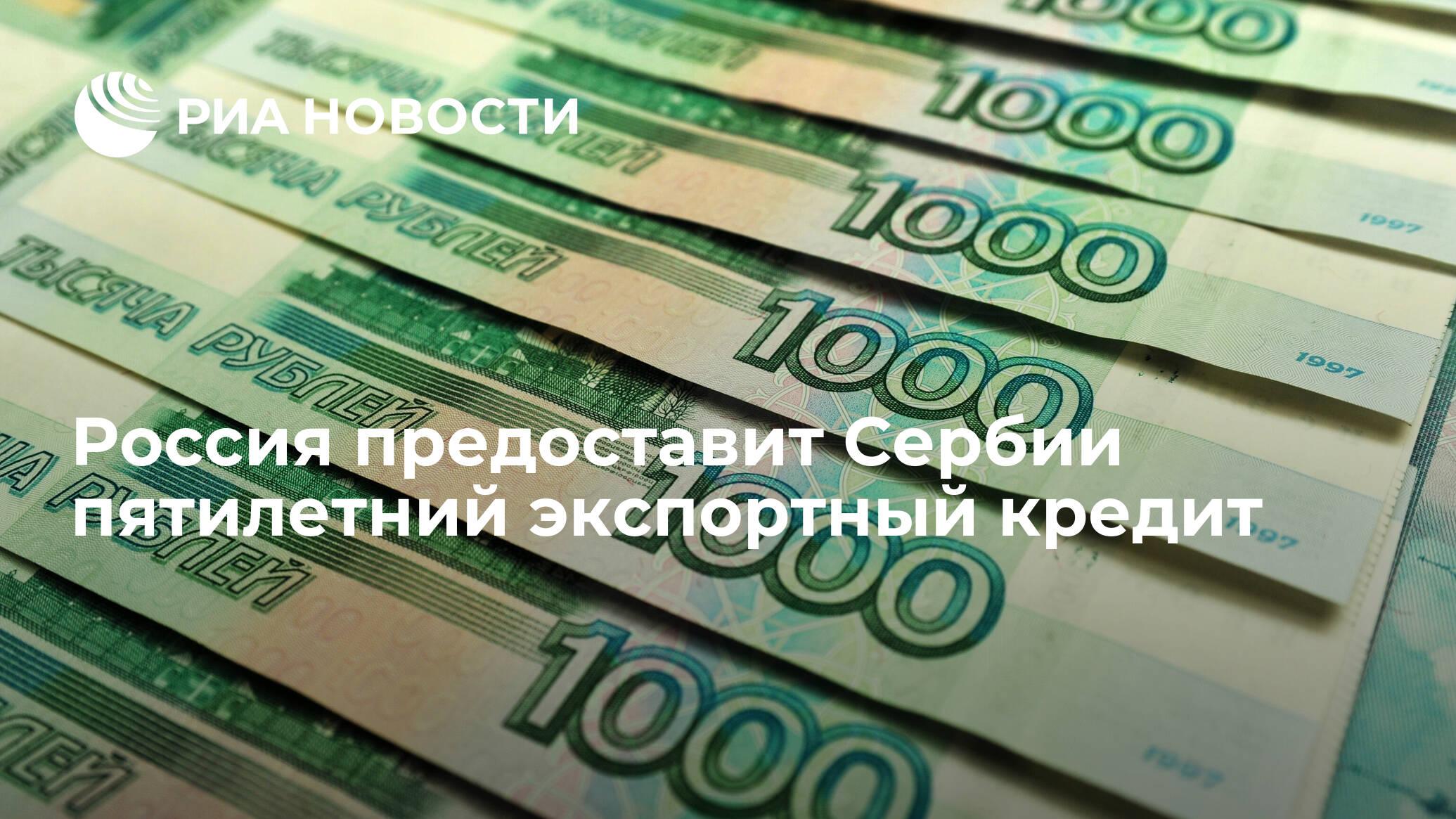 Россия предоставит кредит