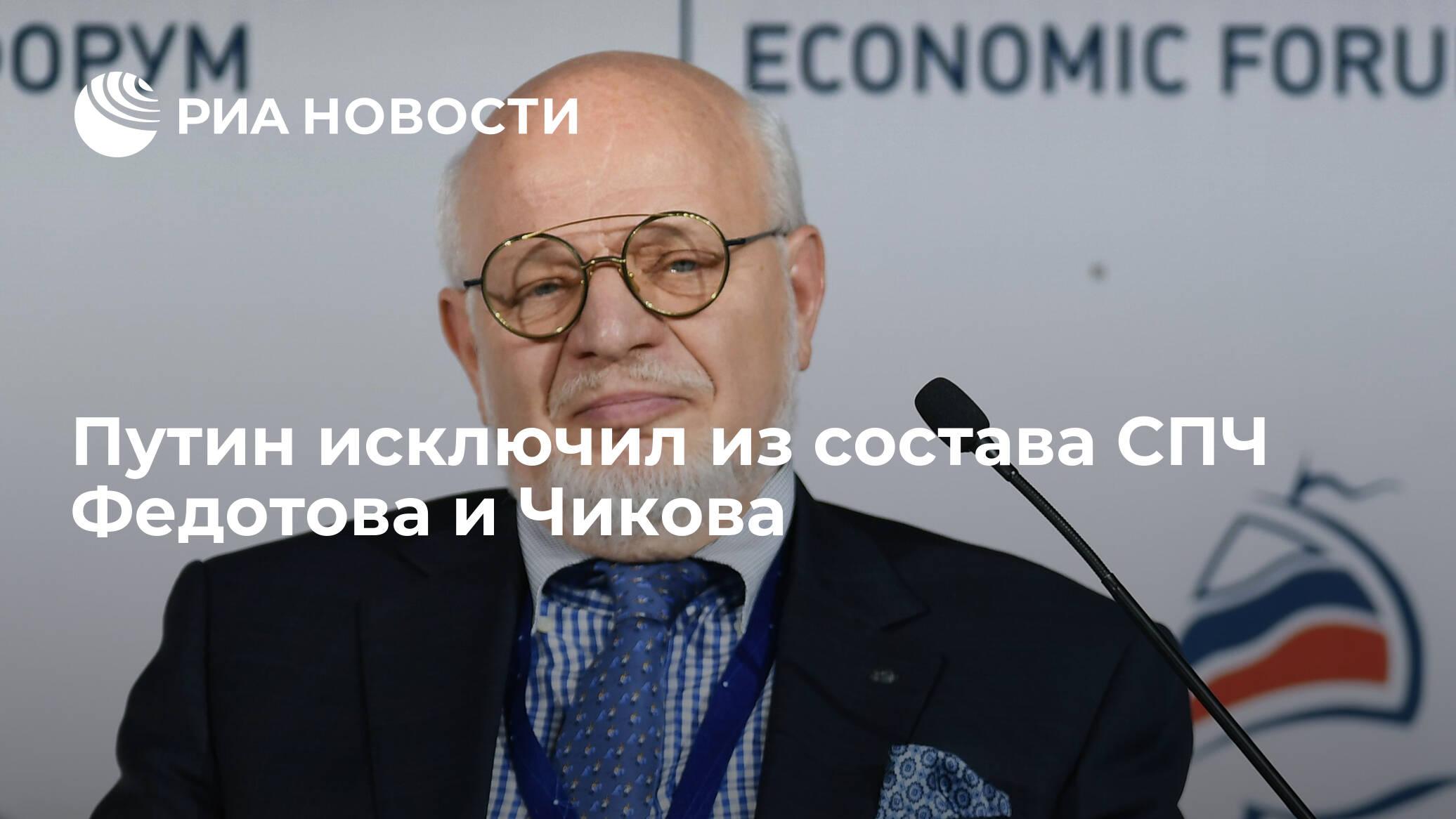 Путин исключил из состава СПЧ Федотова и Чикова