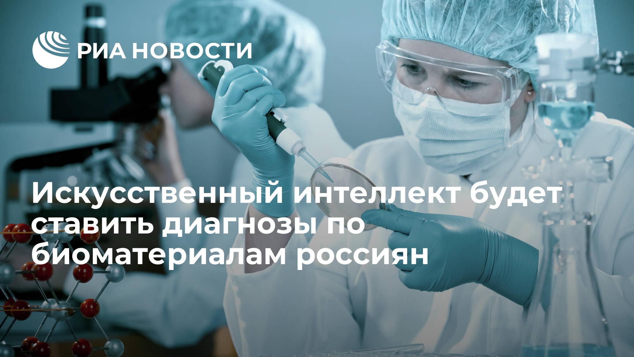 Искусственный интеллект будет ставить диагнозы по биоматериалам россиян