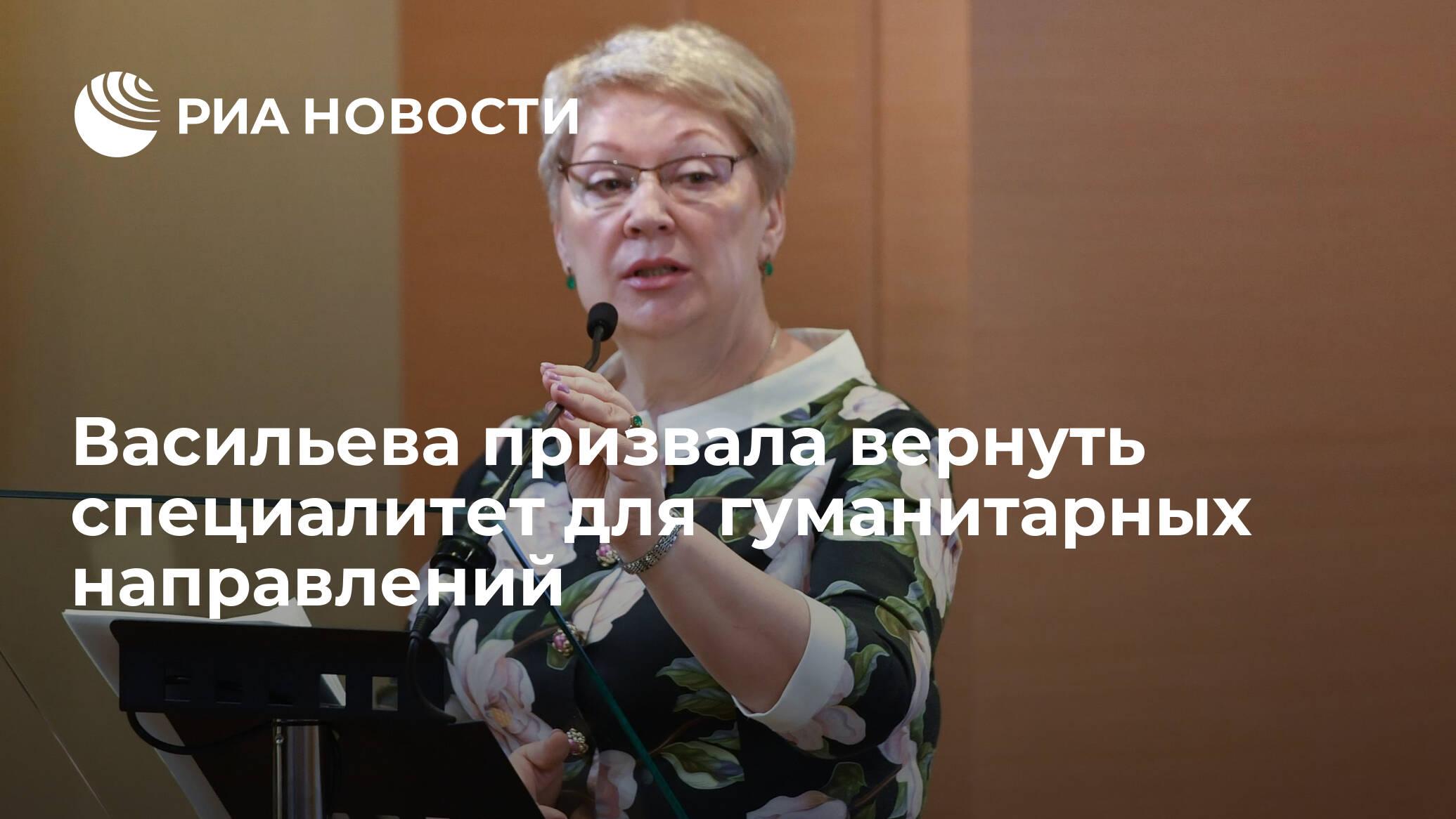Васильева призвала вернуть специалитет для гуманитарных направлений