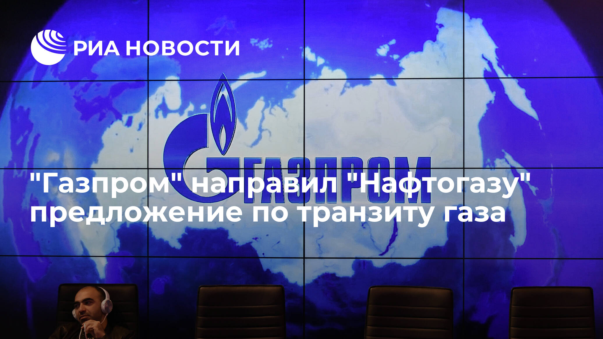 """Газпром"" направил ""Нафтогазу"" предложения по транзиту - РИА Новости, 18.11.2019"