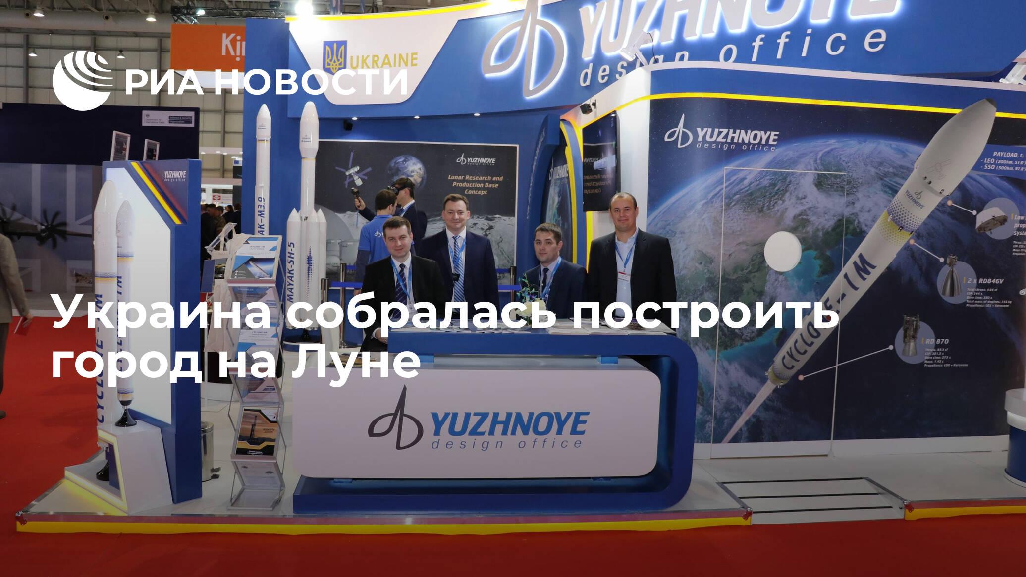 Украина собралась построить город на Луне