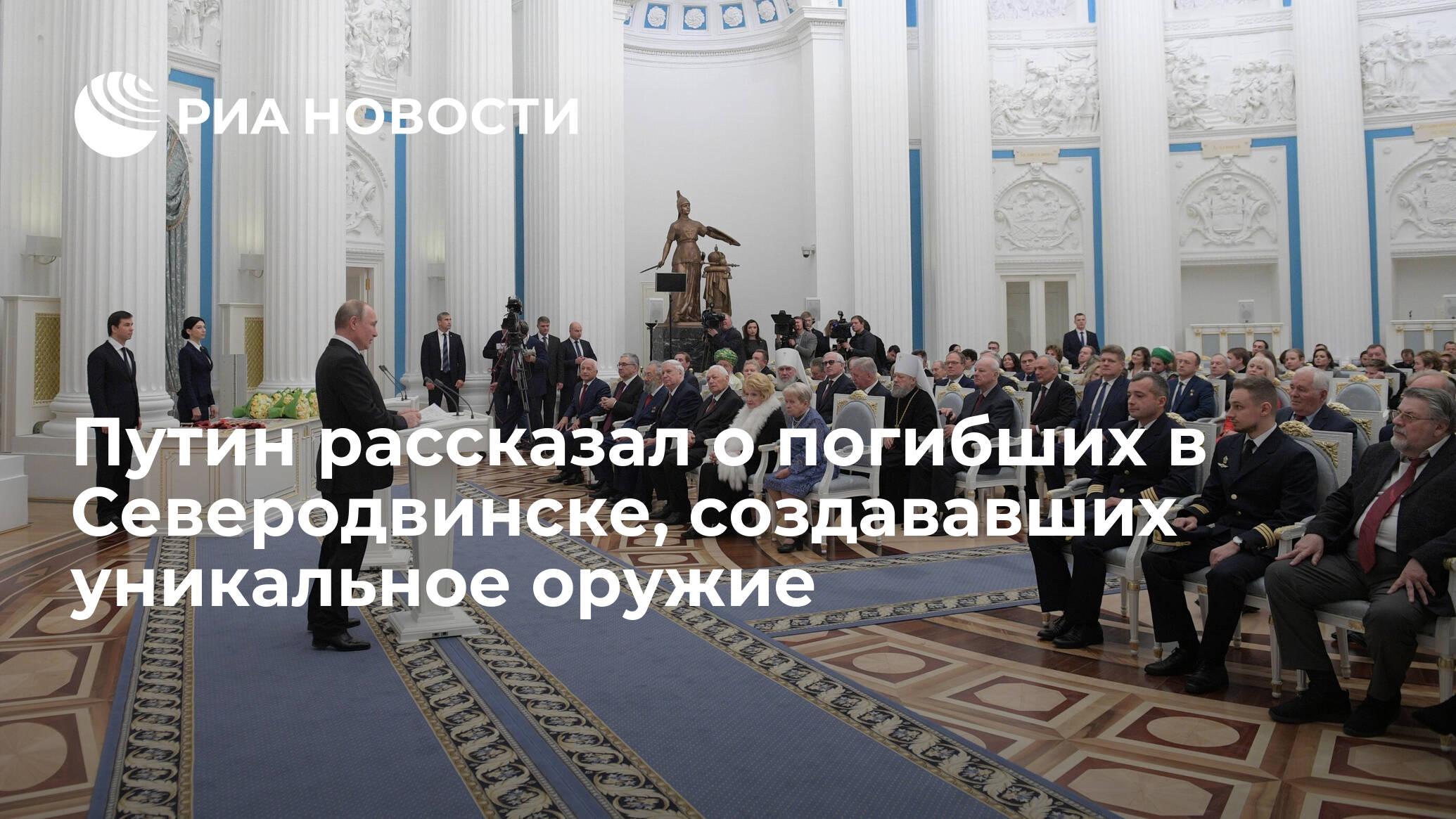 Путин рассказал о погибших в Северодвинске, создававших уникальное оружие