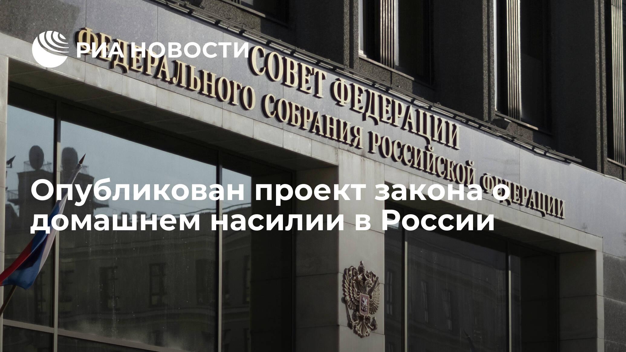 Опубликован проект закона о домашнем насилии в России