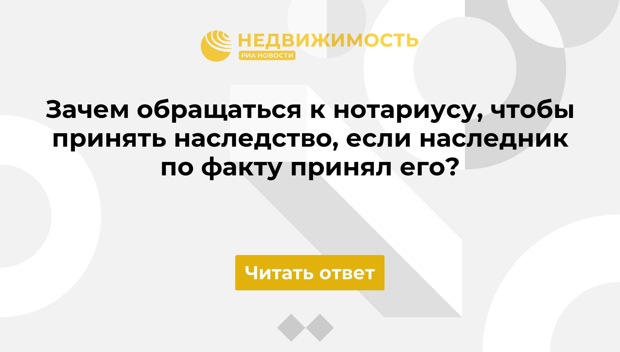 наследственный нотариус notarius moscow