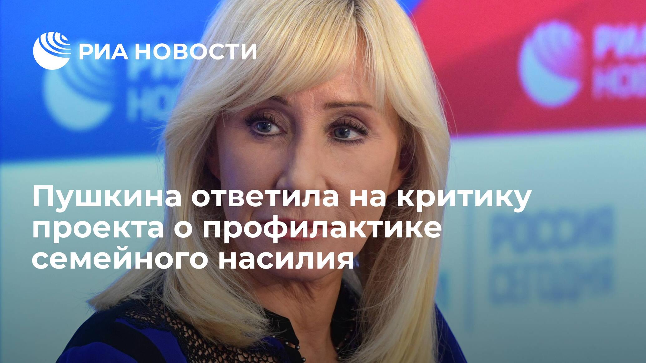 Пушкина ответила на критику проекта о профилактике семейного насилия