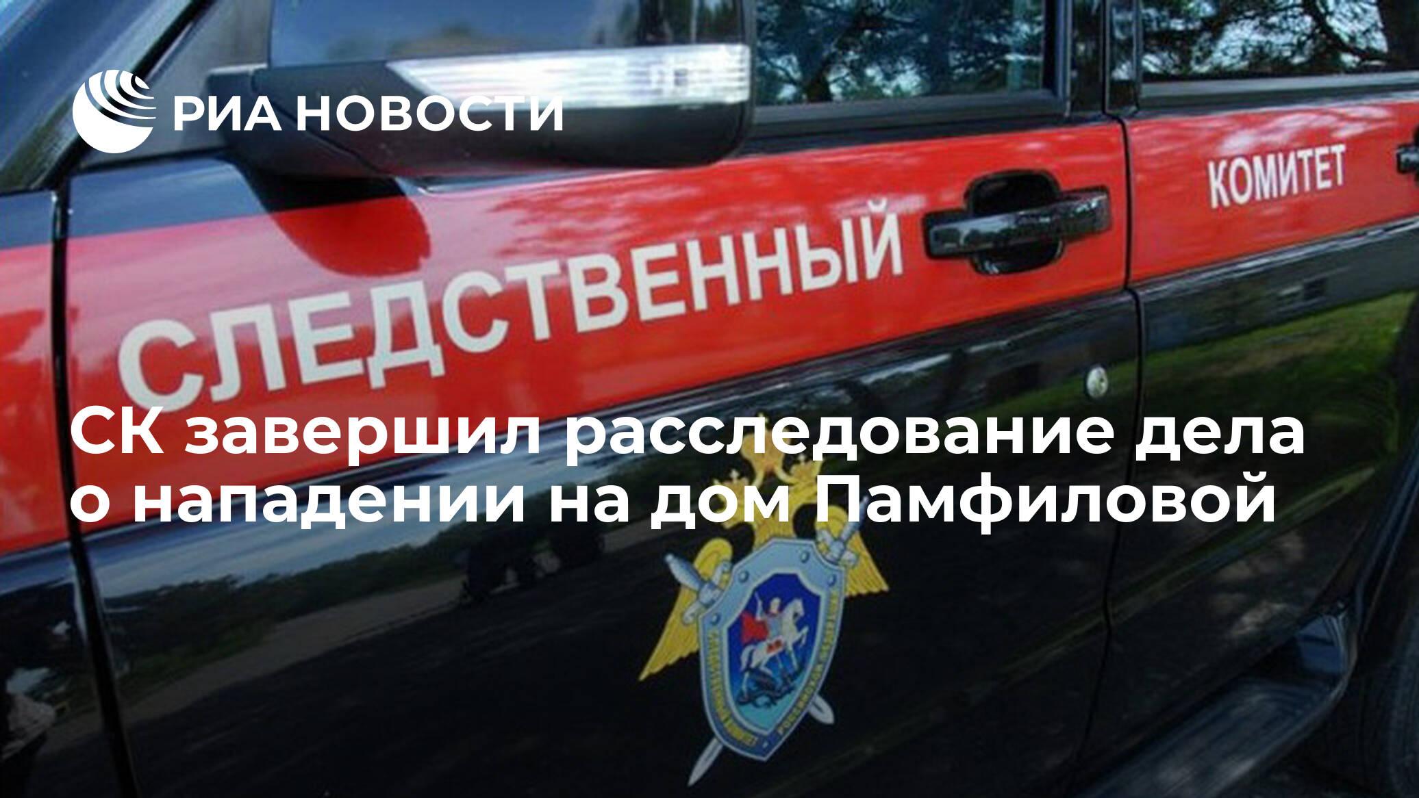 СК завершил расследование дела о нападении на Памфилову